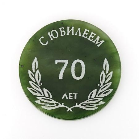 Медаль нефрит зеленый С Юбилеем 70 лет