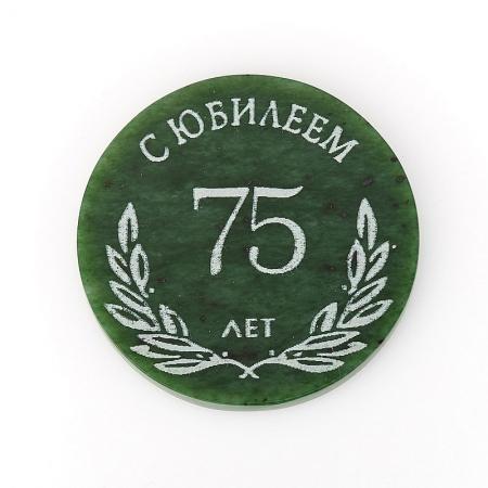 Медаль нефрит зеленый С Юбилеем 75 лет