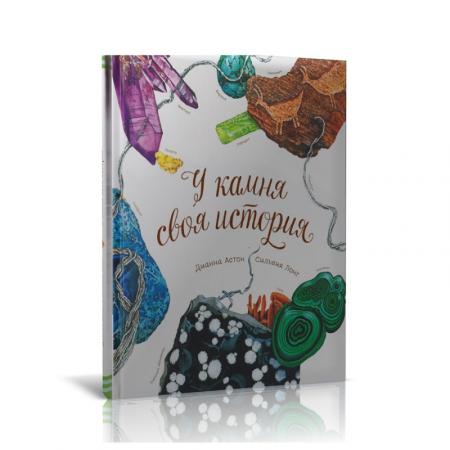 """Книга """"У камня своя история"""" Д. Астон, С. Лонг ООО """"Карелшунгит"""""""
