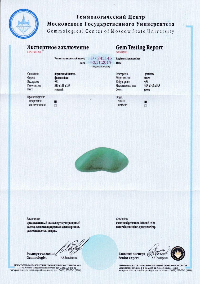 https://mineralmarket.ru/img/certificate/1/1485787835.jpg