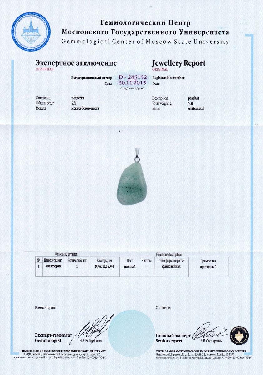 https://mineralmarket.ru/img/certificate/1/1485787906.jpg
