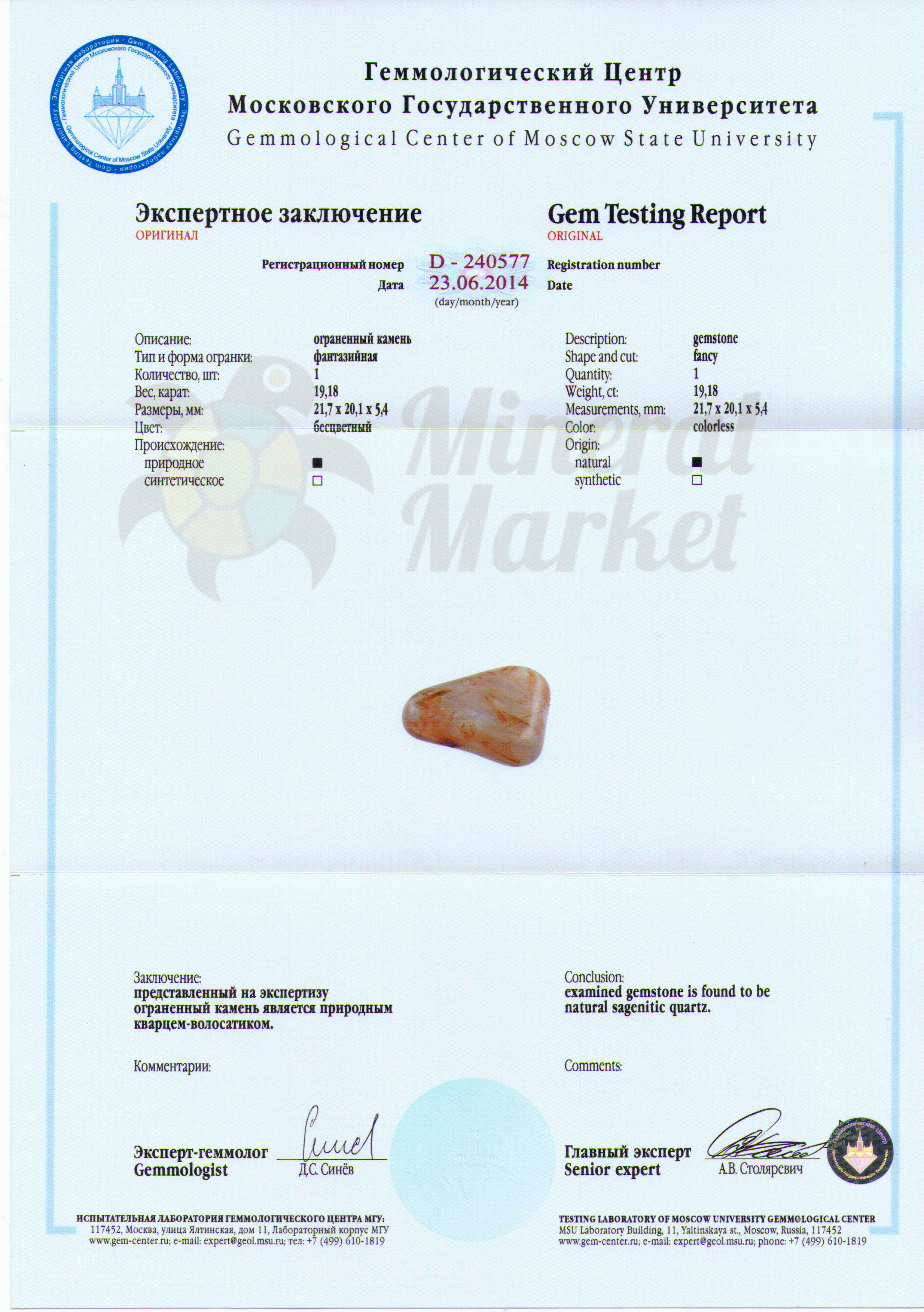 http://mineralmarket.ru/img/certificate/100.jpg