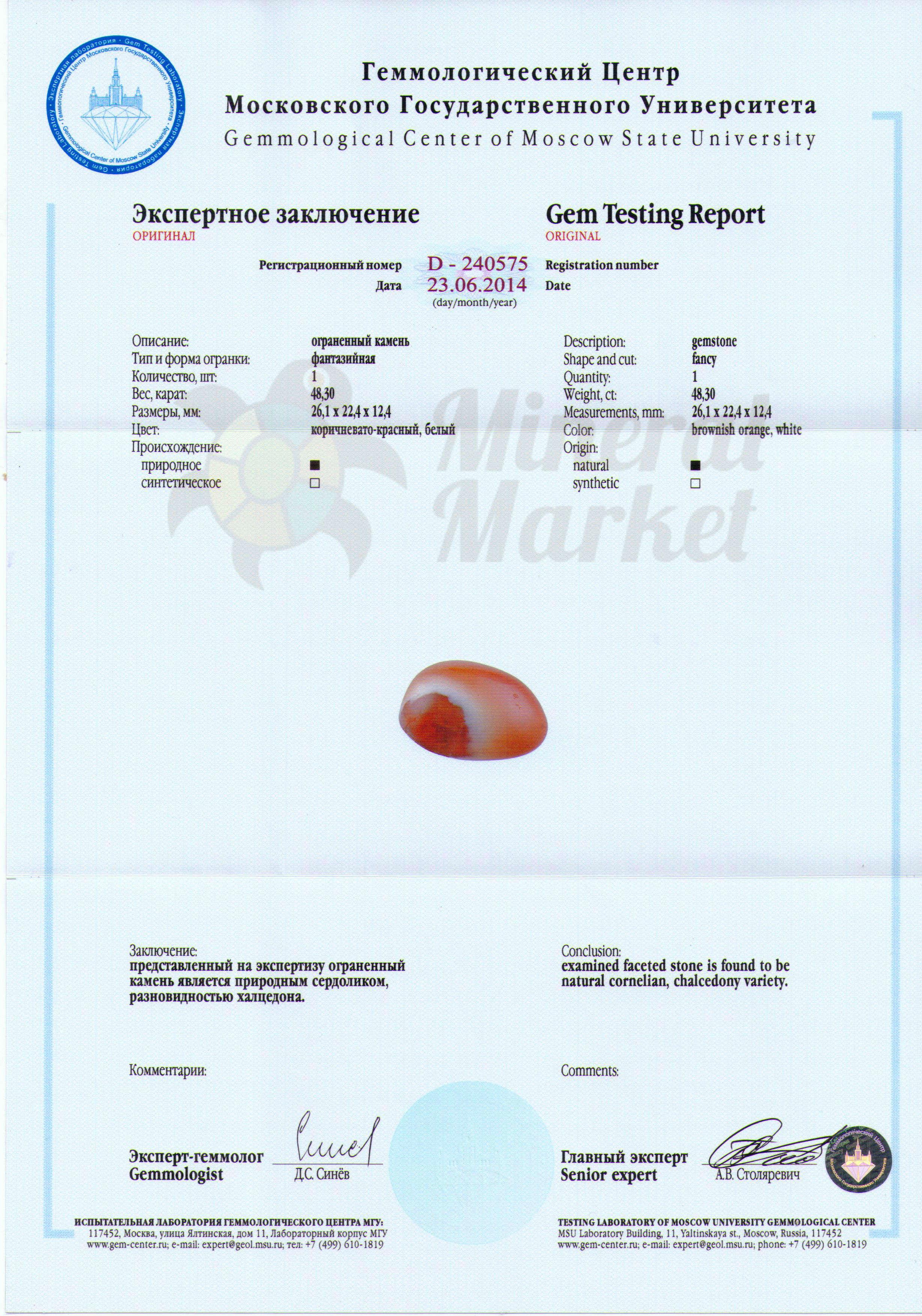 http://mineralmarket.ru/img/certificate/106.jpg