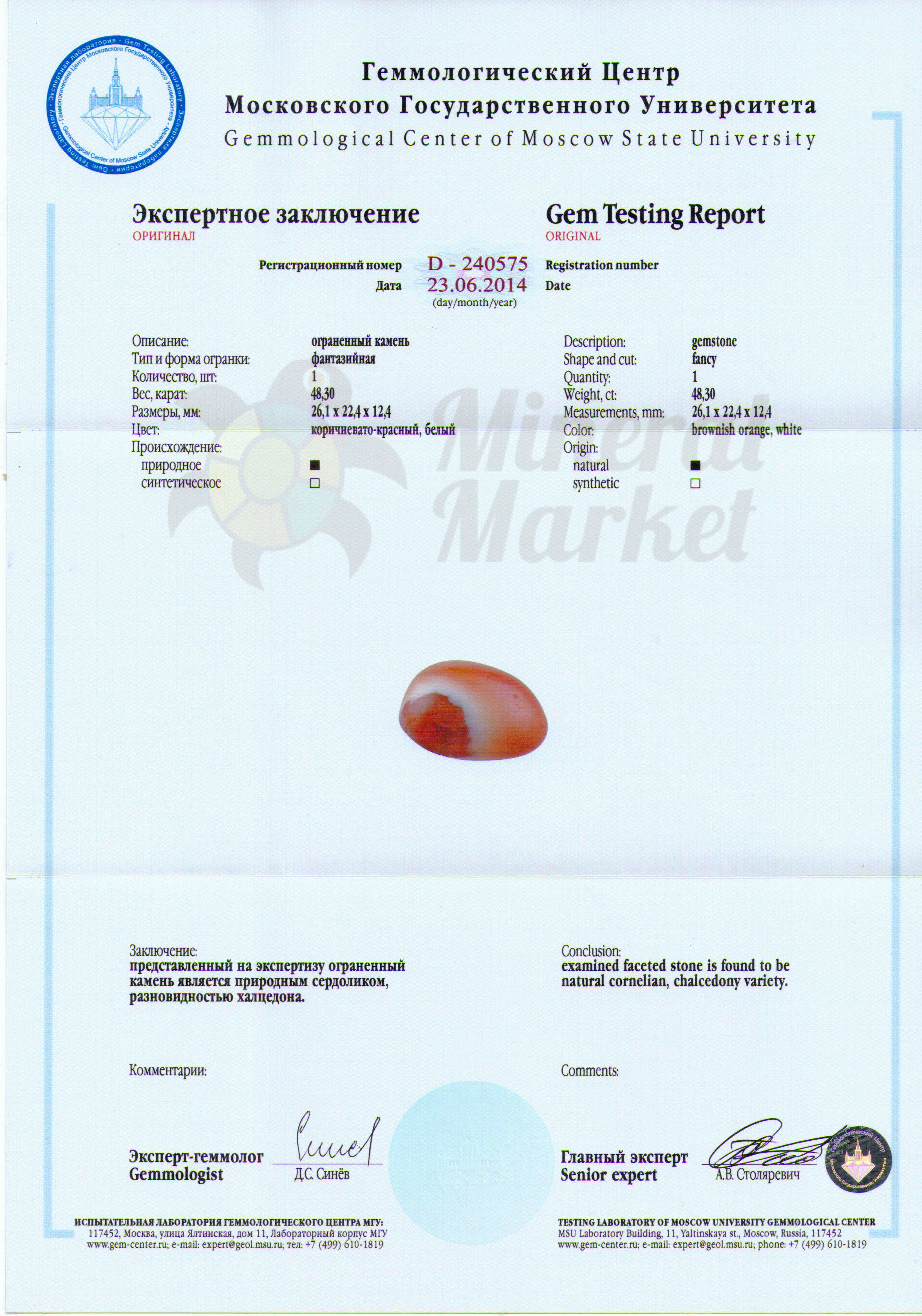 https://mineralmarket.ru/img/certificate/106/106.jpg