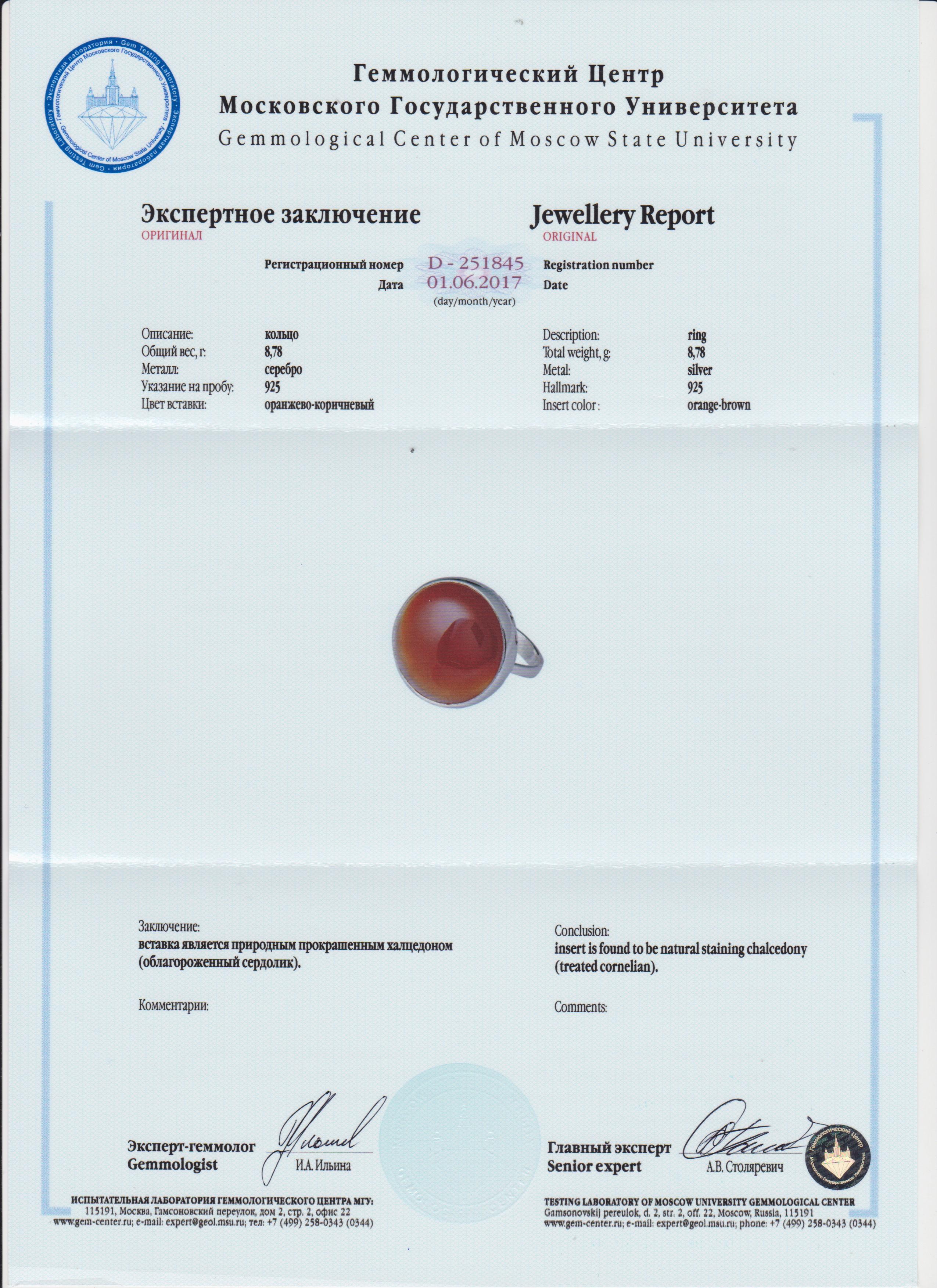 https://mineralmarket.ru/img/certificate/106/1497884425.jpg