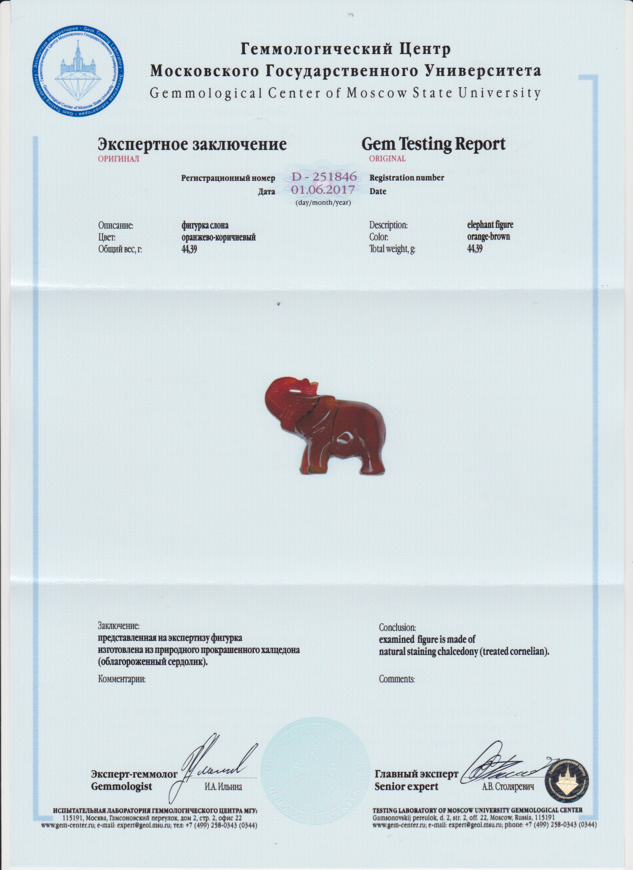 https://mineralmarket.ru/img/certificate/106/1497884950.jpg
