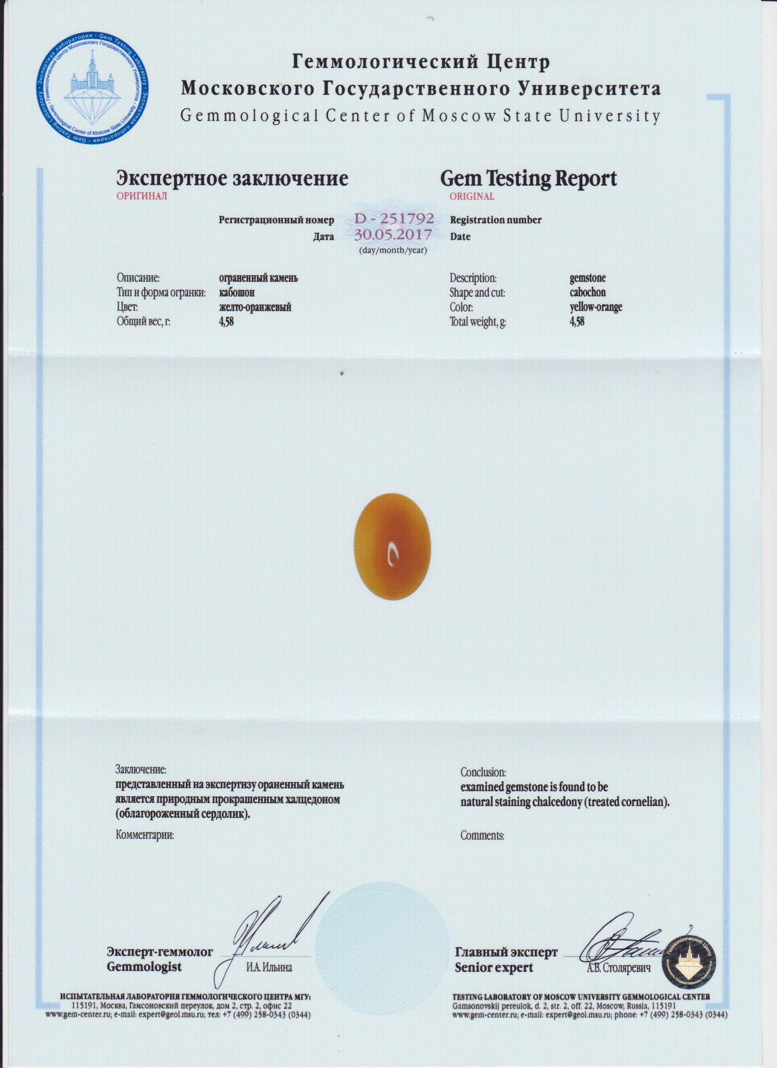 https://mineralmarket.ru/img/certificate/106/1497884969.jpg