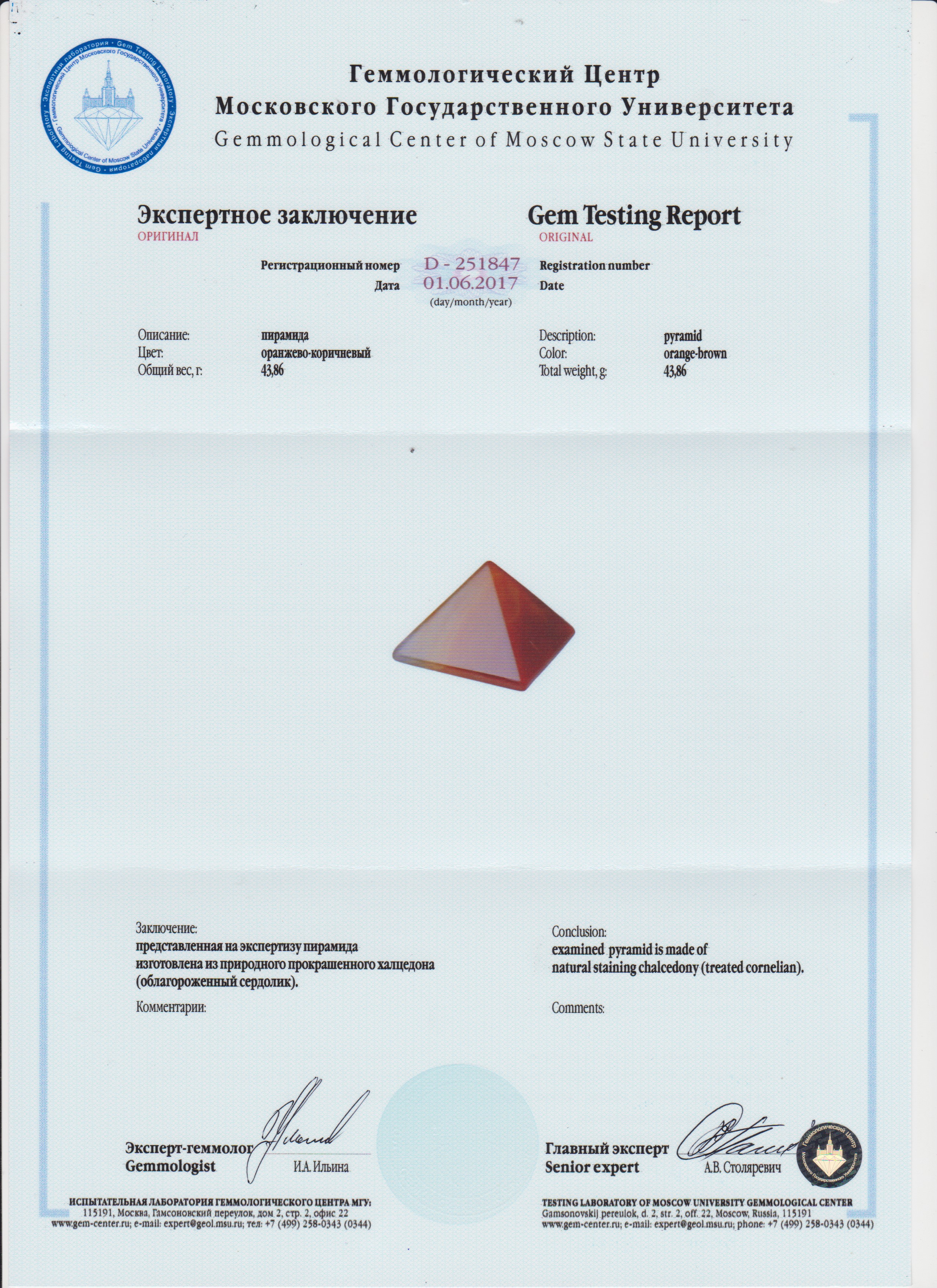 https://mineralmarket.ru/img/certificate/106/1497885018.jpg