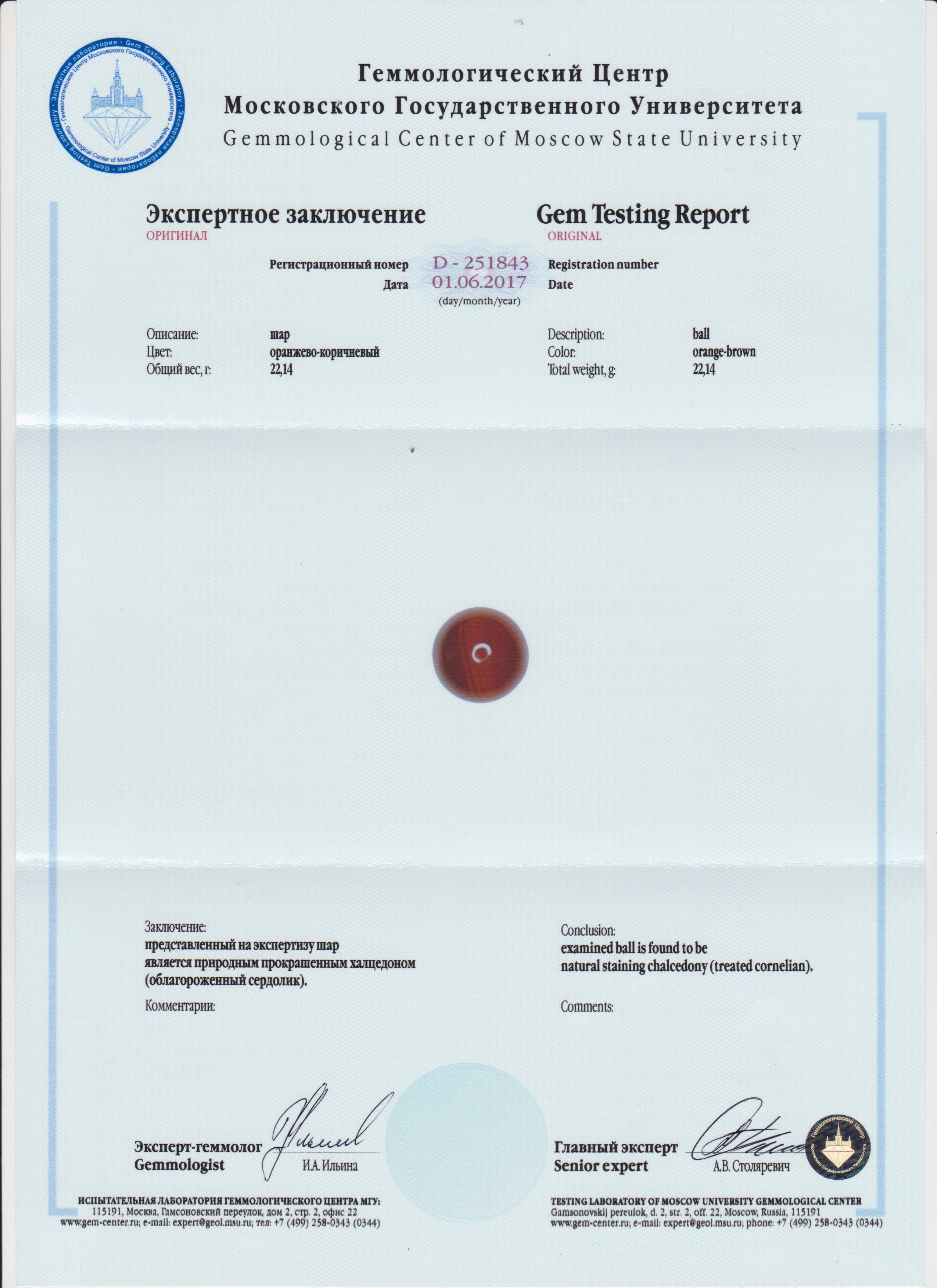 https://mineralmarket.ru/img/certificate/106/1497885038.jpg