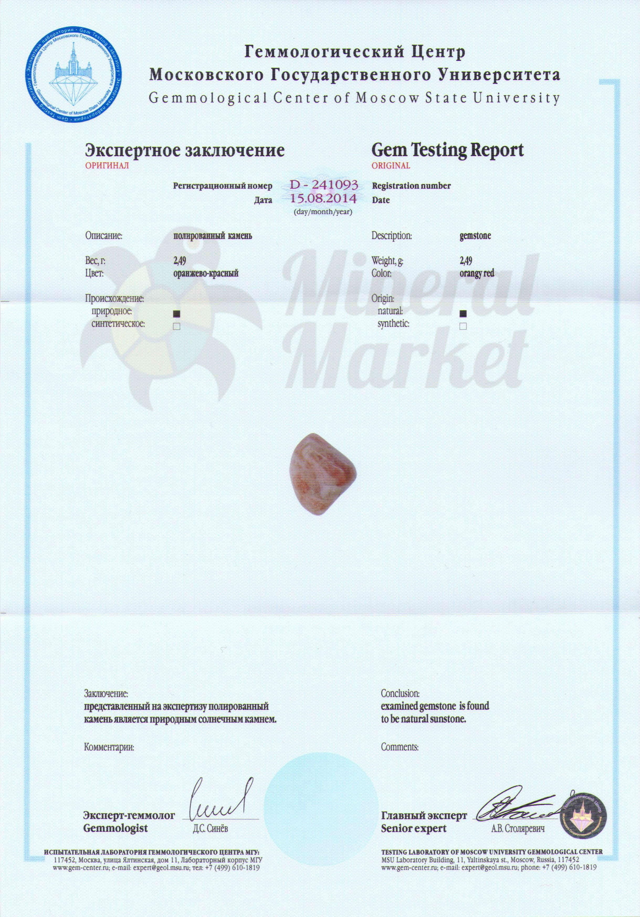 http://mineralmarket.ru/img/certificate/111.jpg