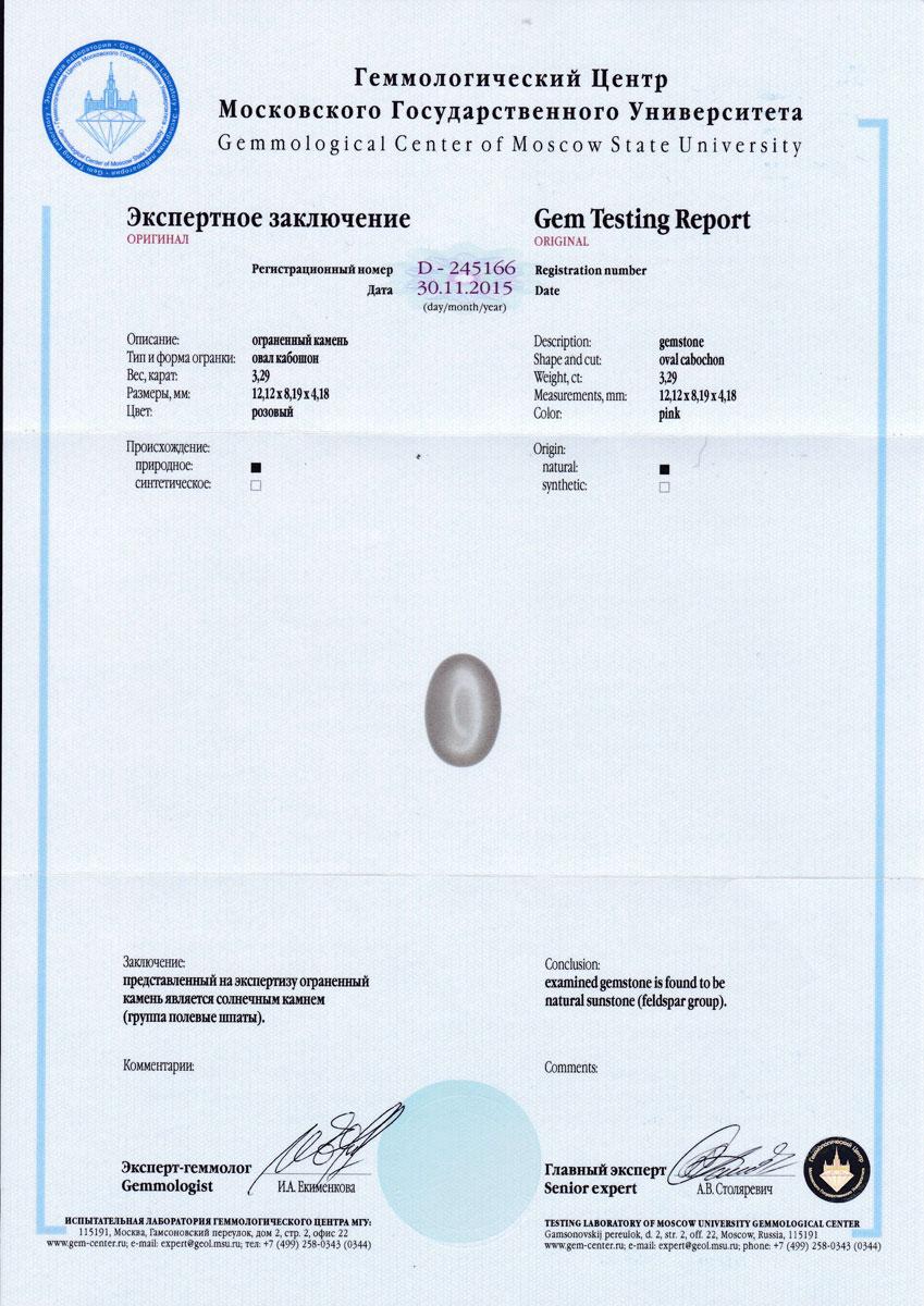 https://mineralmarket.ru/img/certificate/111/1485789381.jpg