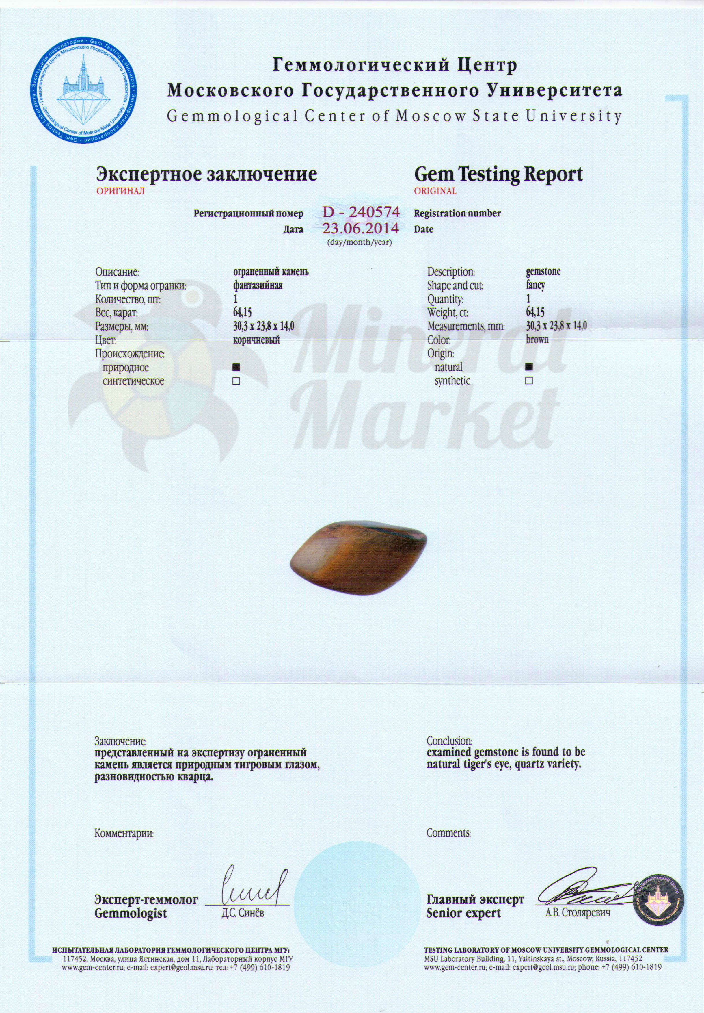http://mineralmarket.ru/img/certificate/119.jpg