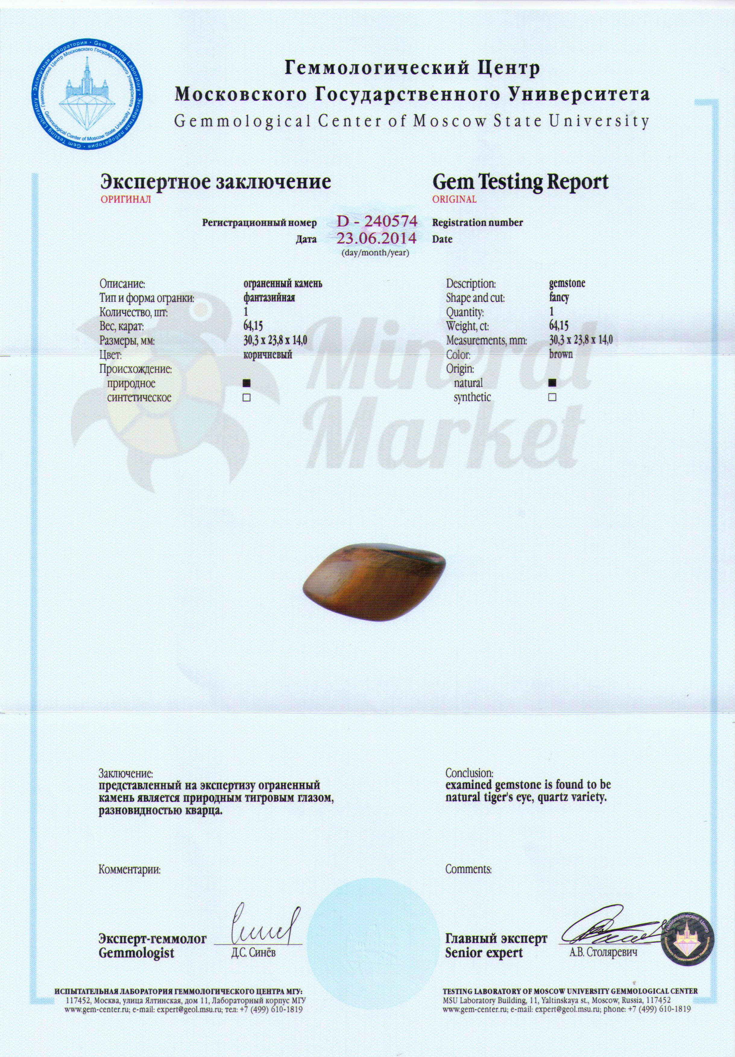https://mineralmarket.ru/img/certificate/119/119.jpg