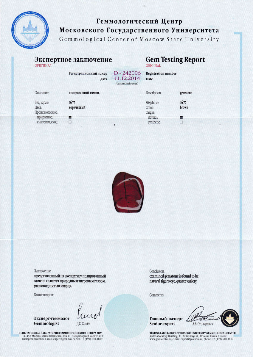 https://mineralmarket.ru/img/certificate/119/1485789570.jpg