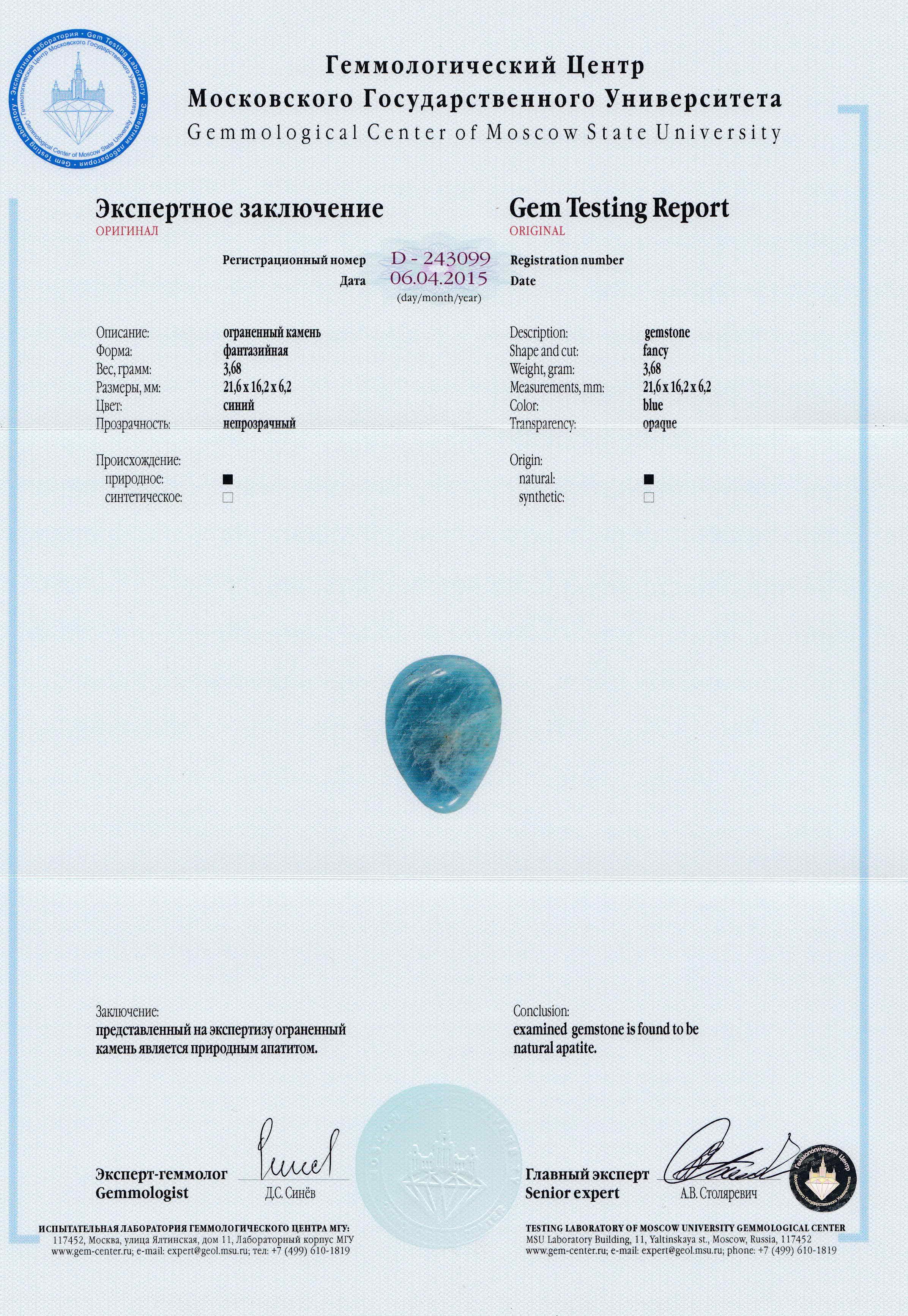 https://mineralmarket.ru/img/certificate/12/12.jpg