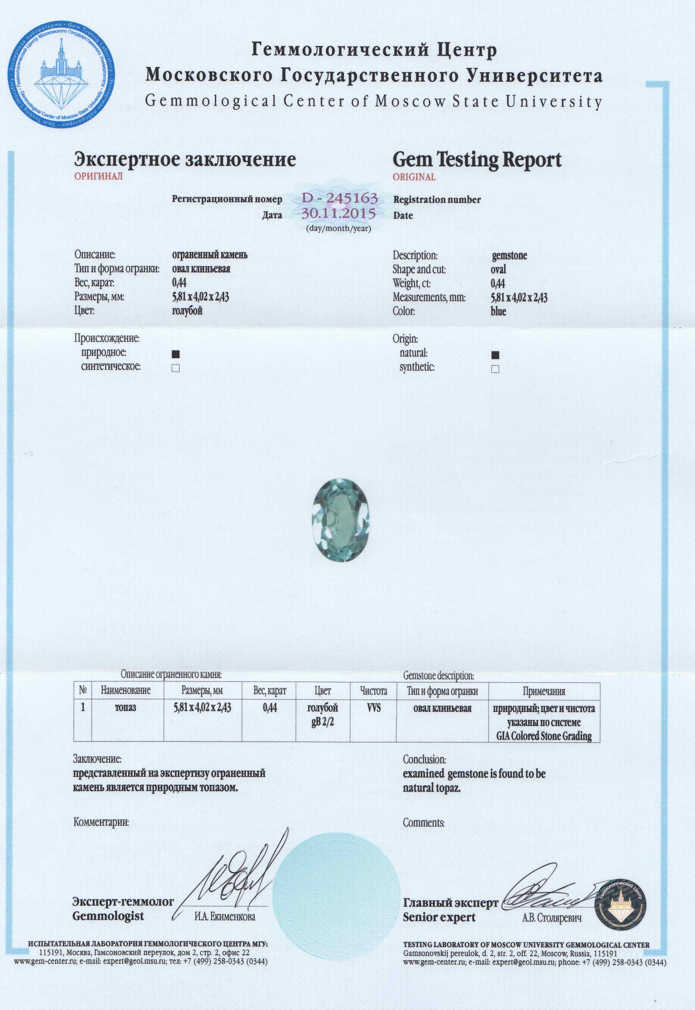http://mineralmarket.ru/img/certificate/121.jpg
