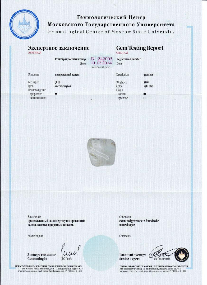 https://mineralmarket.ru/img/certificate/121/1485789513.jpg