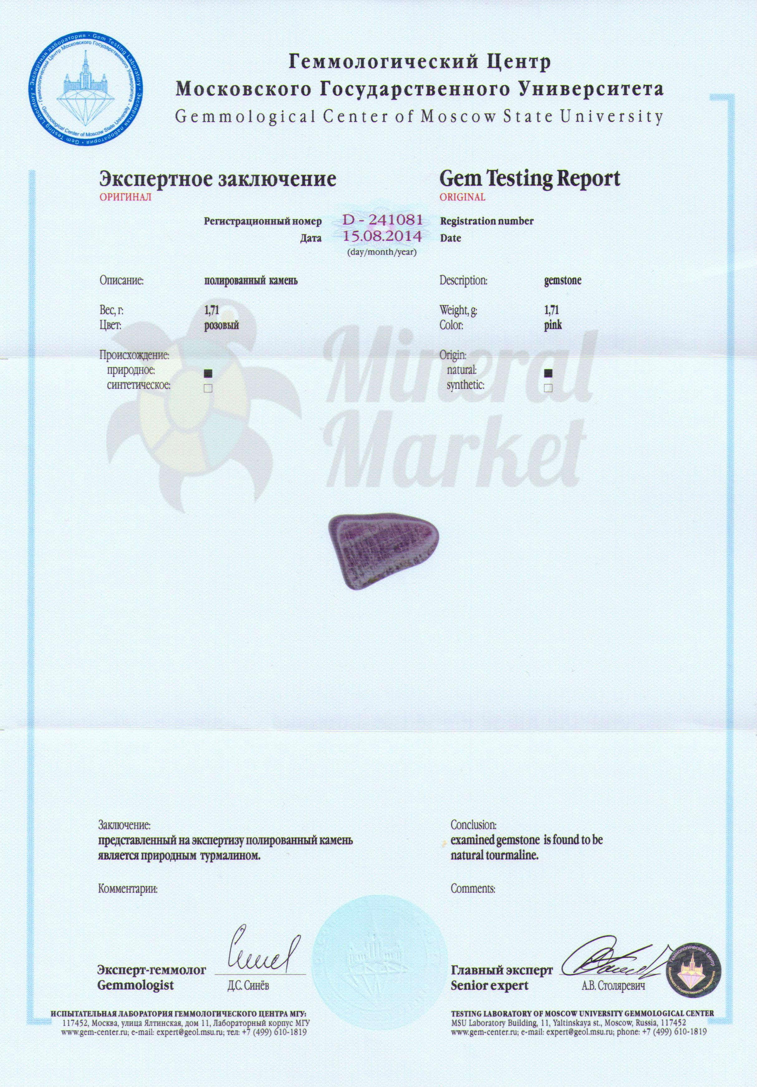 http://mineralmarket.ru/img/certificate/123.jpg