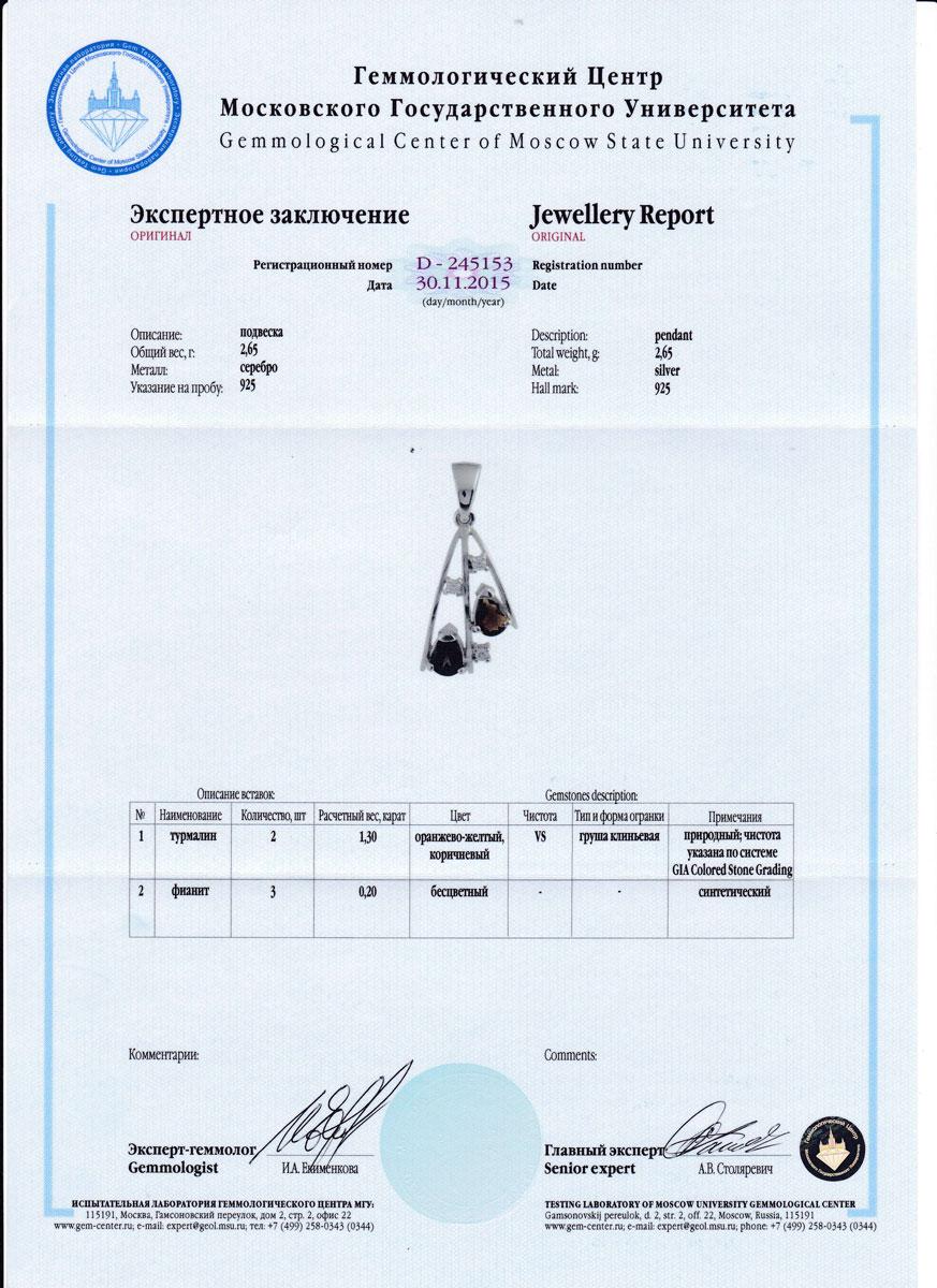 https://mineralmarket.ru/img/certificate/123/1485790186.jpg
