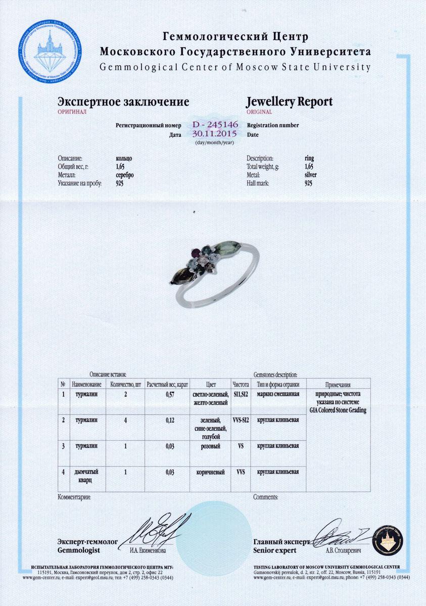 https://mineralmarket.ru/img/certificate/123/1485790200.jpg