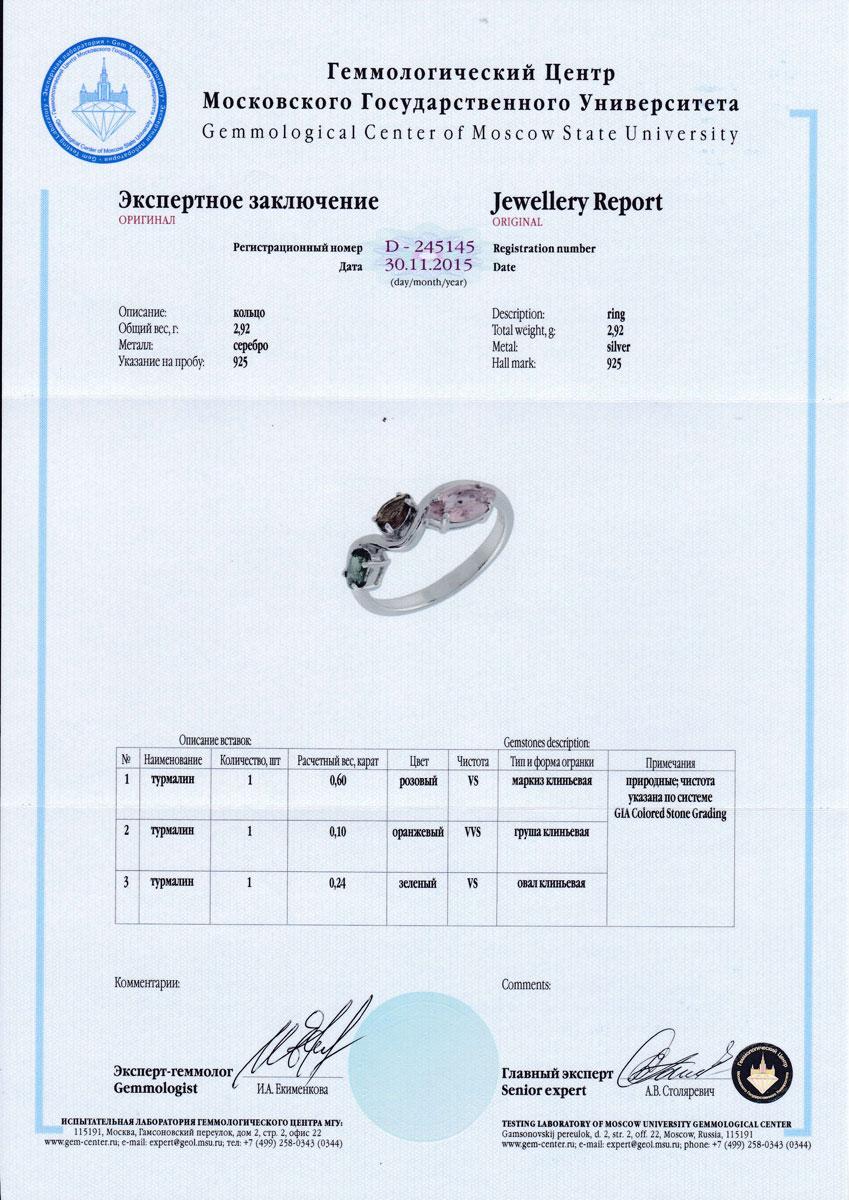 https://mineralmarket.ru/img/certificate/123/1485790218.jpg
