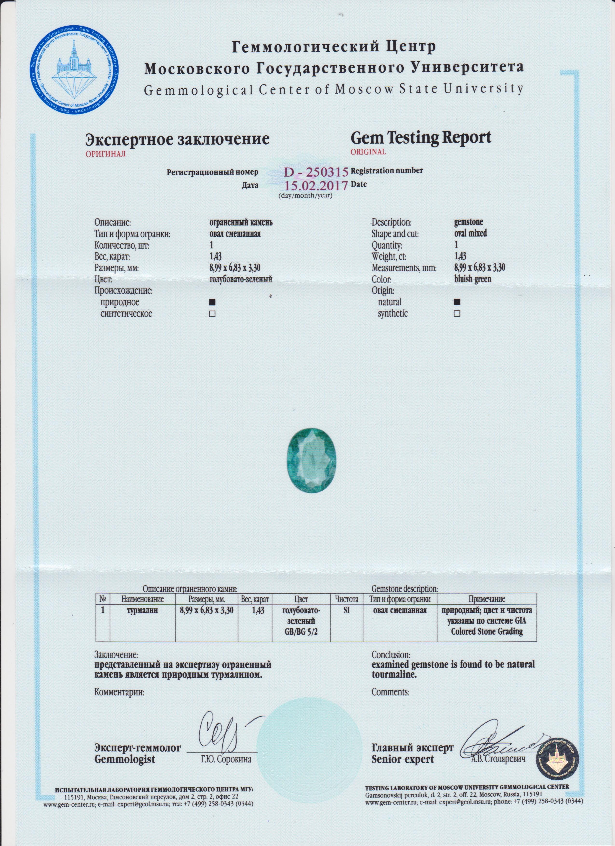 https://mineralmarket.ru/img/certificate/123/1491823383.jpg