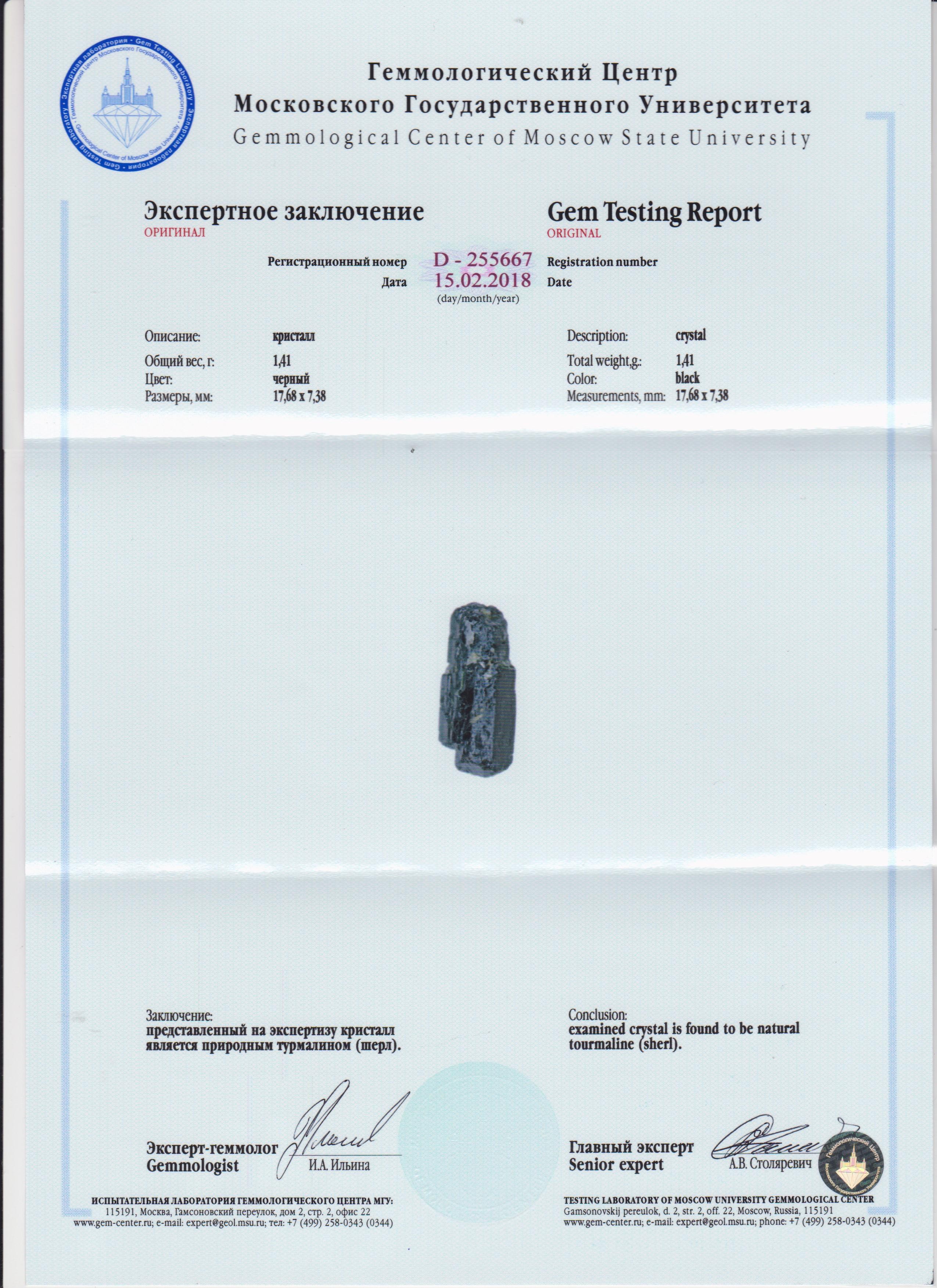 https://mineralmarket.ru/img/certificate/123/1520250299.jpg