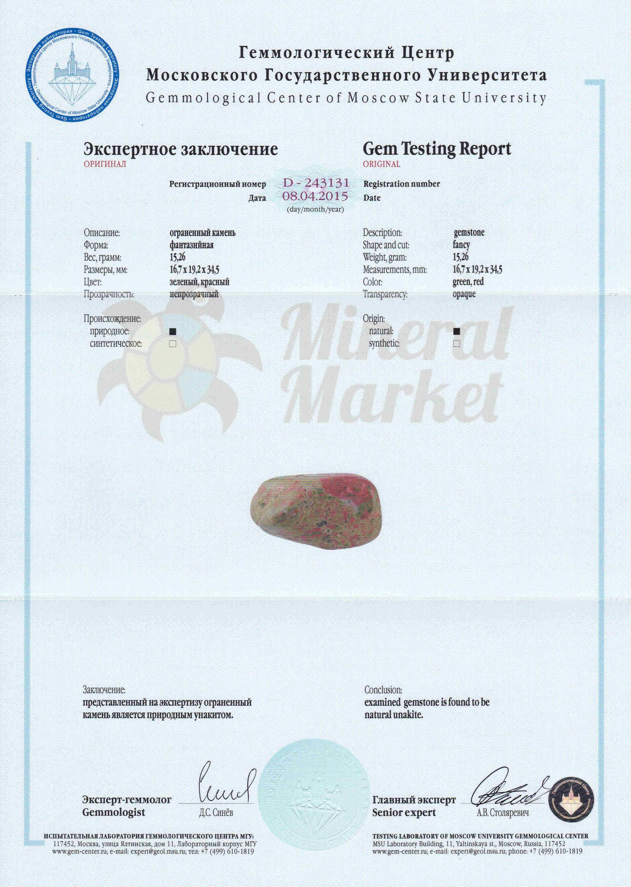 https://mineralmarket.ru/img/certificate/126/126.jpg