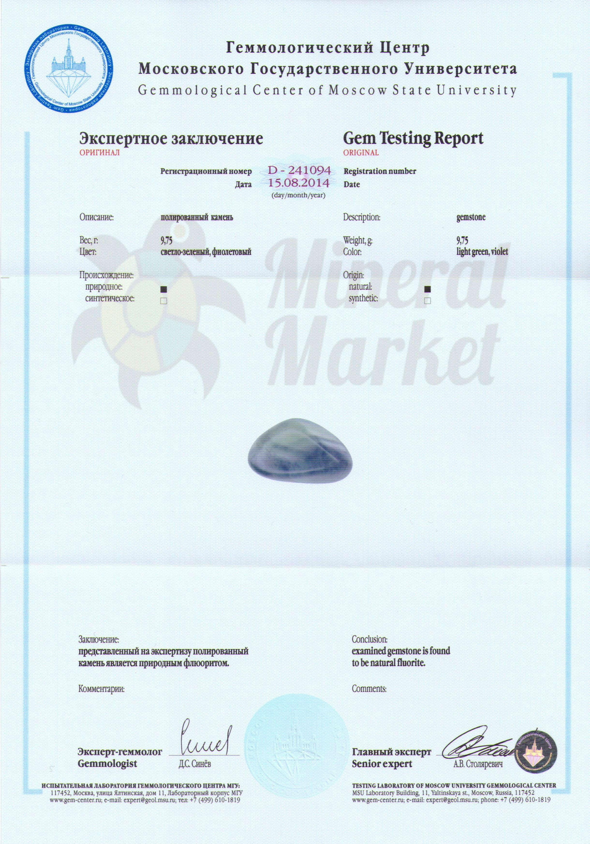 http://mineralmarket.ru/img/certificate/127.jpg
