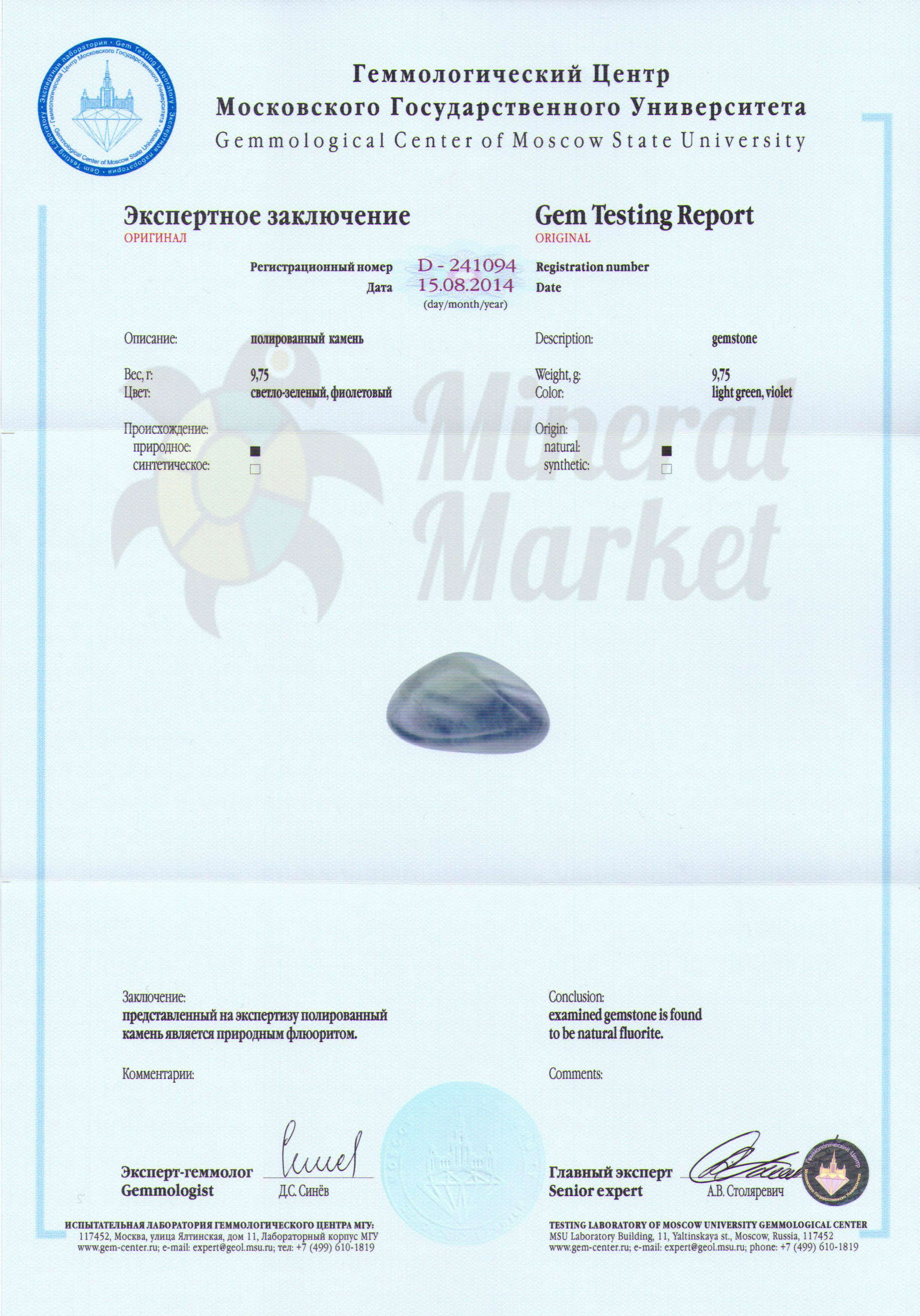 https://mineralmarket.ru/img/certificate/127/127.jpg