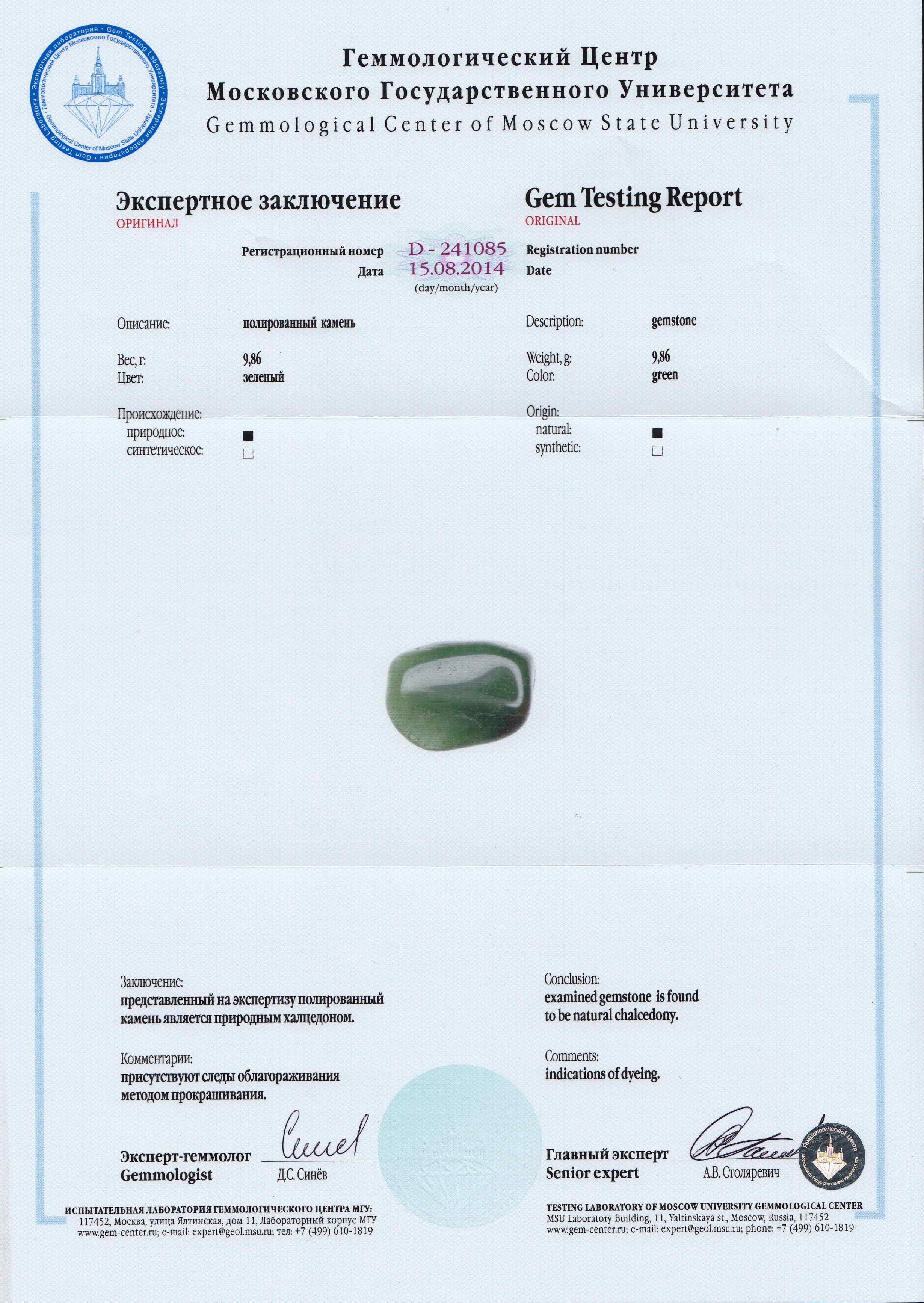 http://mineralmarket.ru/img/certificate/129.jpg