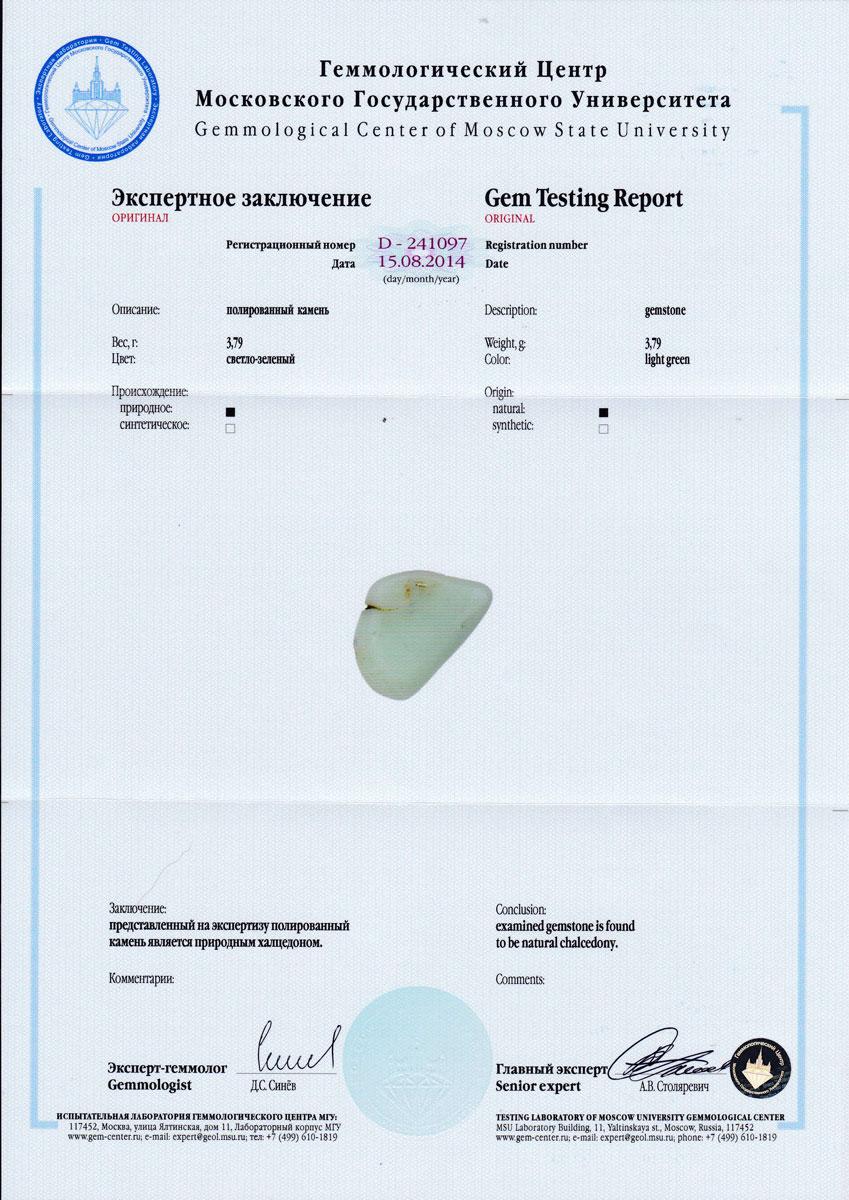 https://mineralmarket.ru/img/certificate/129/1485789979.jpg