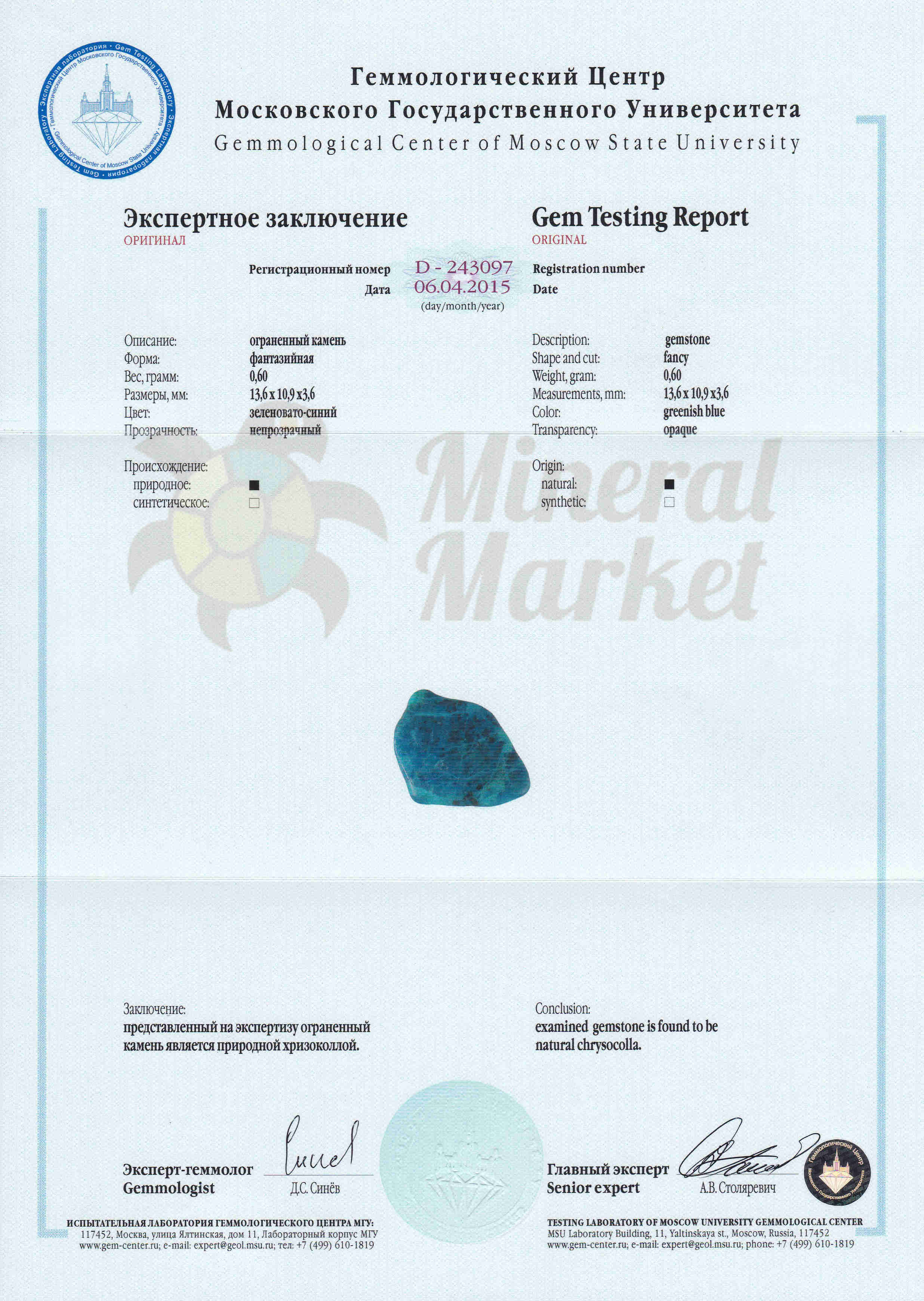 http://mineralmarket.ru/img/certificate/133.jpg