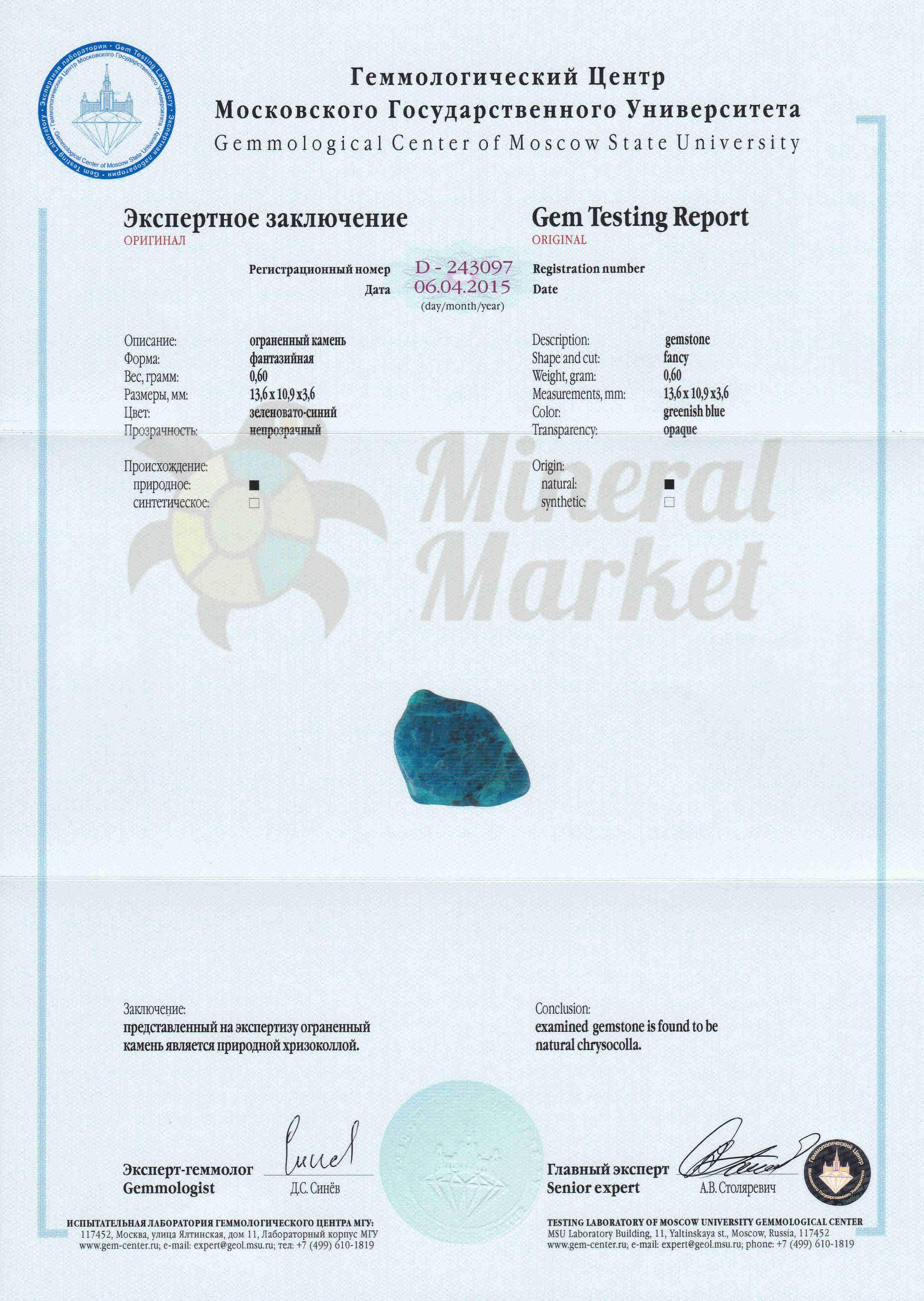 https://mineralmarket.ru/img/certificate/133/133.jpg