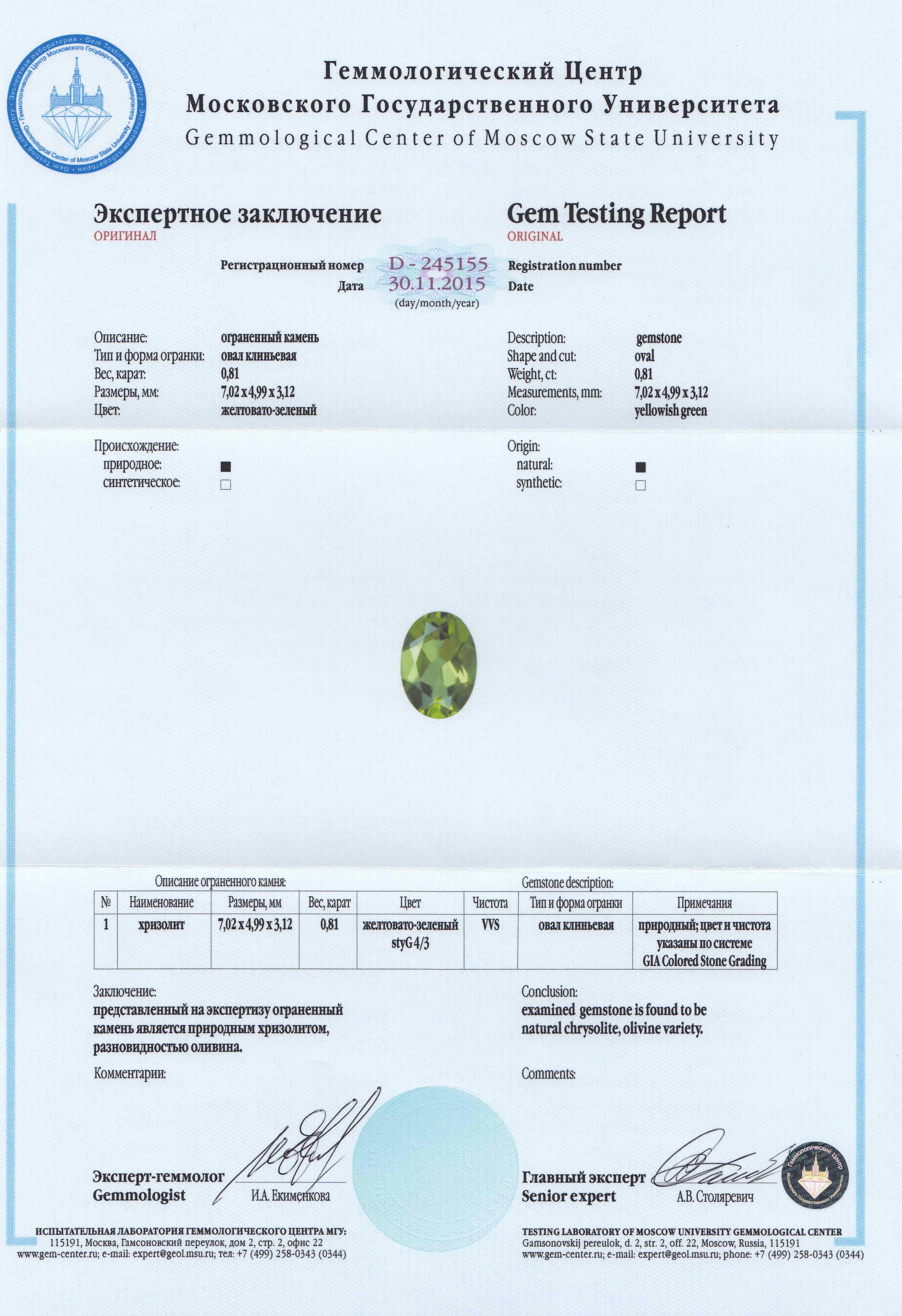 http://mineralmarket.ru/img/certificate/134.jpg