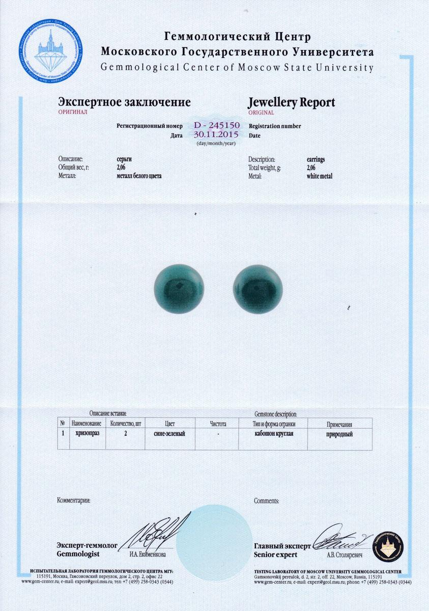 https://mineralmarket.ru/img/certificate/135/1485790101.jpg