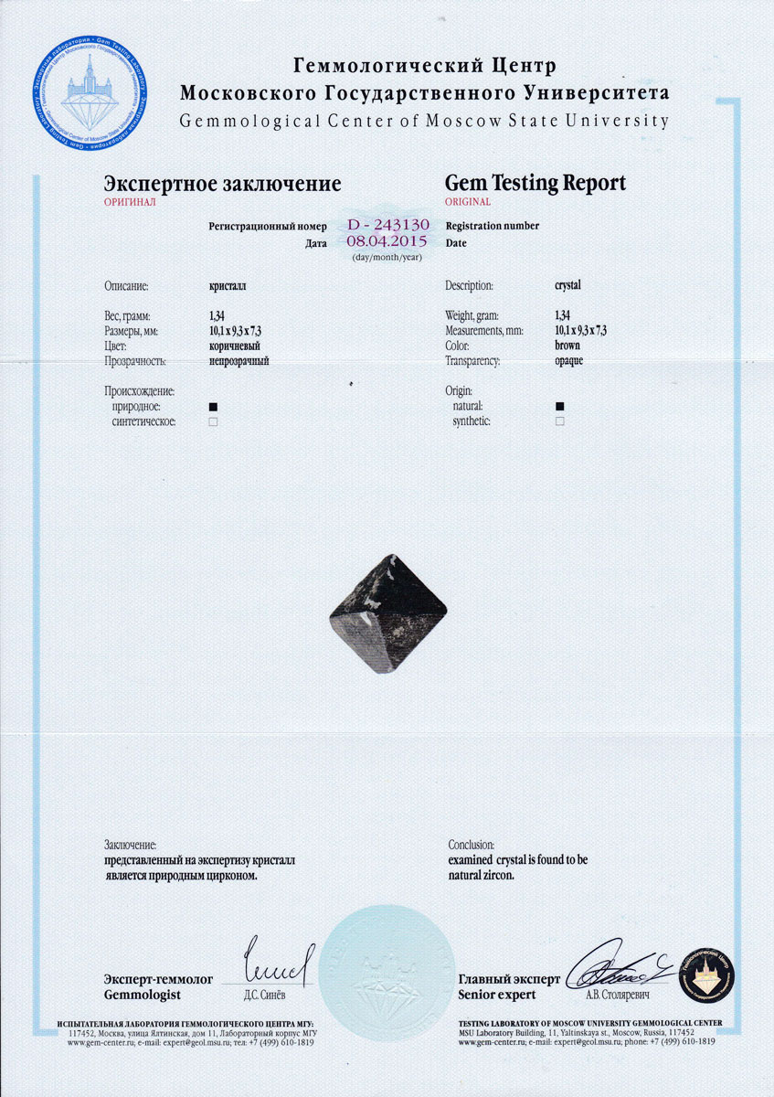 https://mineralmarket.ru/img/certificate/139/1485789639.jpg