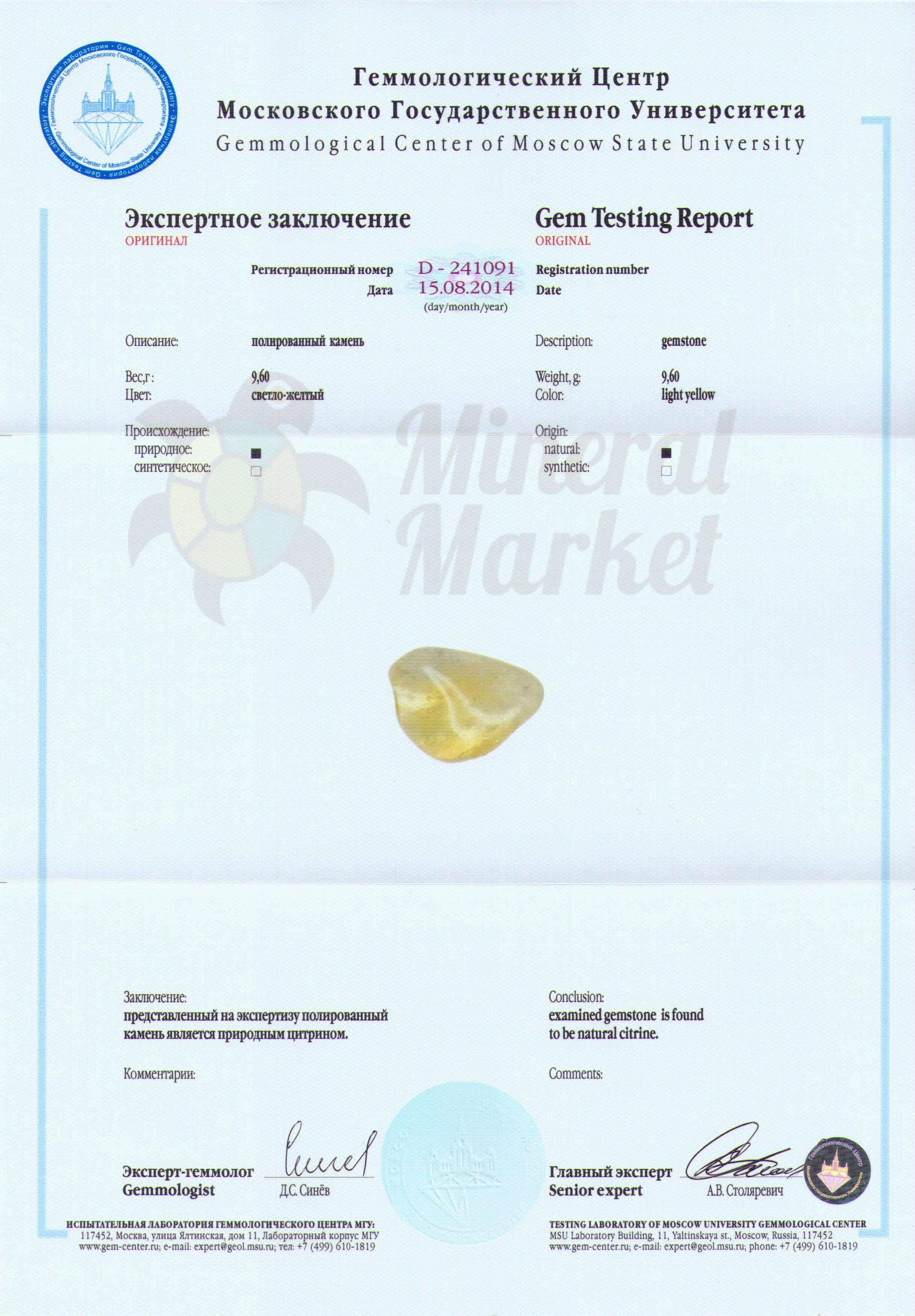 http://mineralmarket.ru/img/certificate/140.jpg