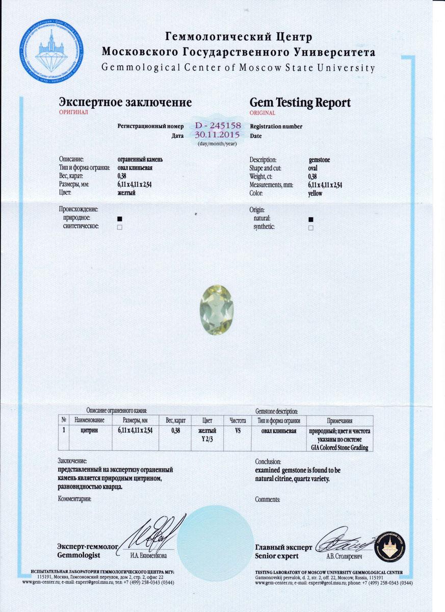 https://mineralmarket.ru/img/certificate/140/1485789698.jpg