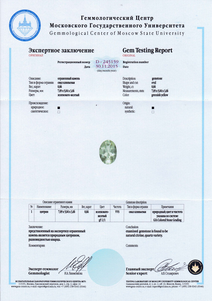 https://mineralmarket.ru/img/certificate/140/1485789744.jpg