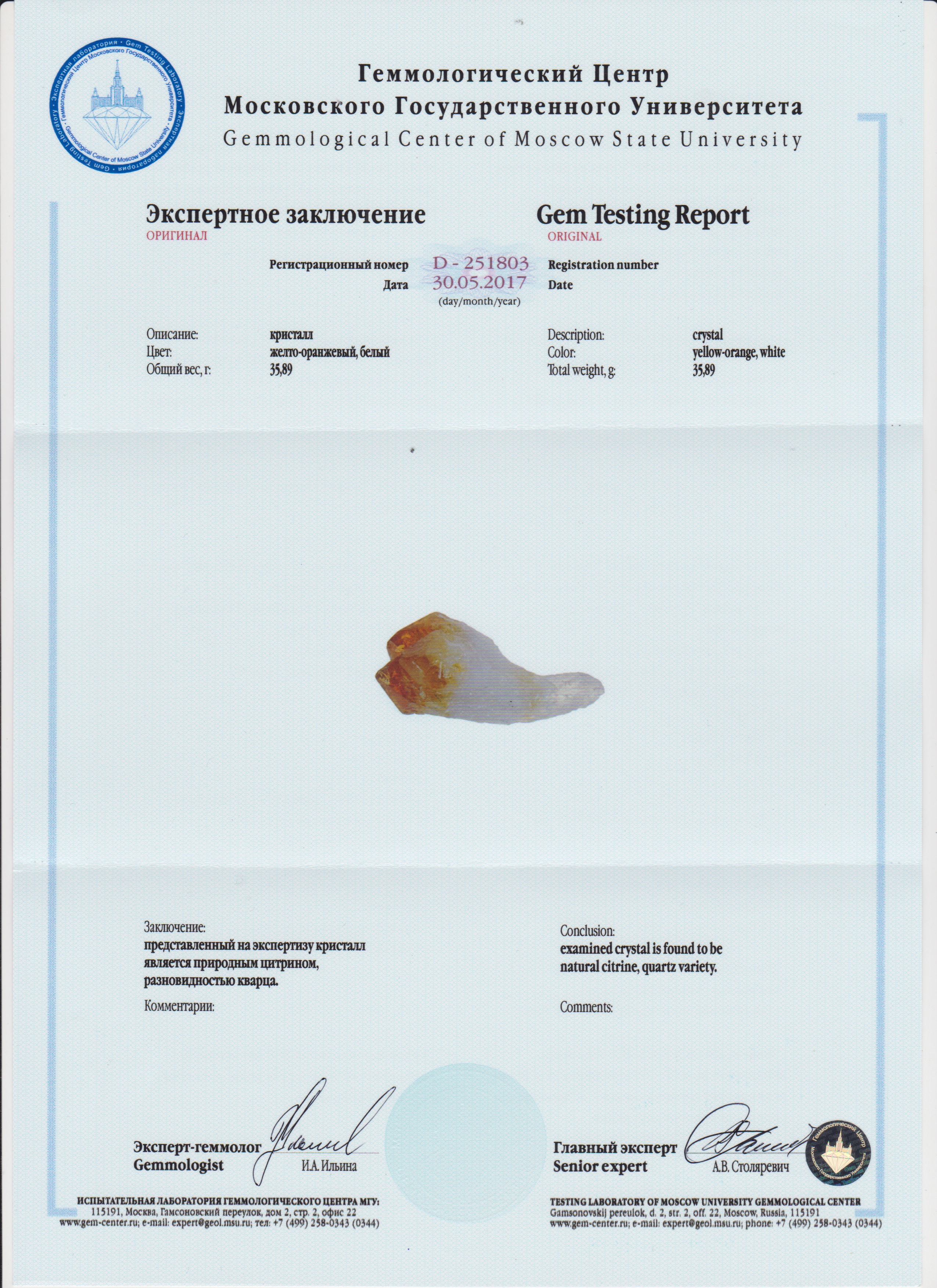 https://mineralmarket.ru/img/certificate/140/1497885143.jpg