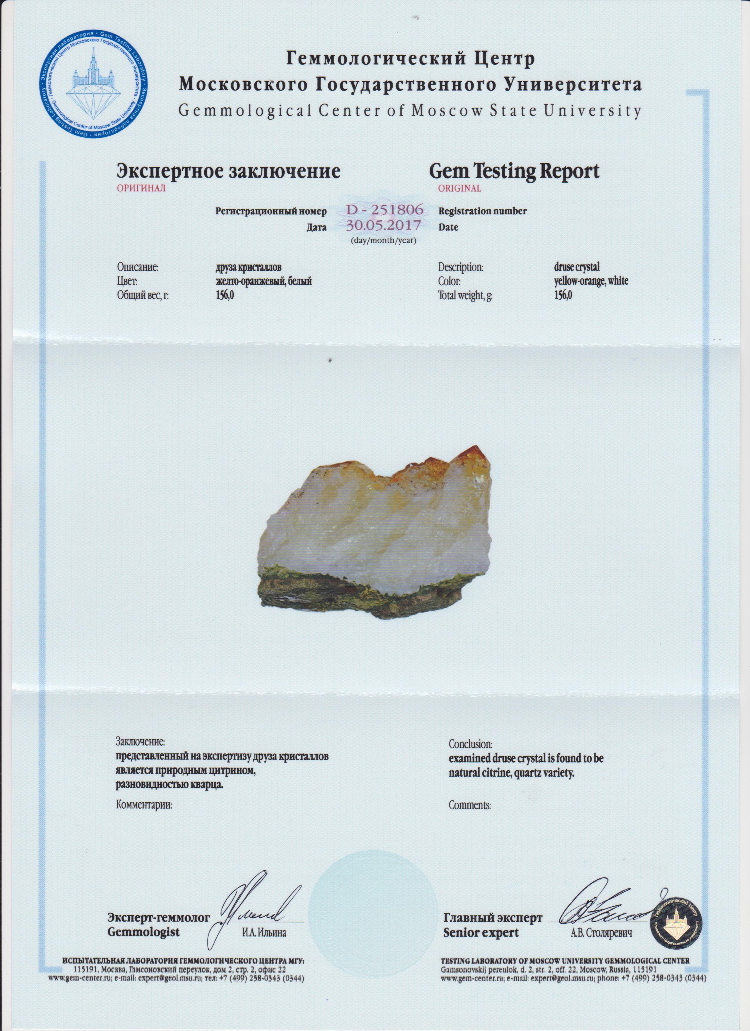 https://mineralmarket.ru/img/certificate/140/1497885155.jpg