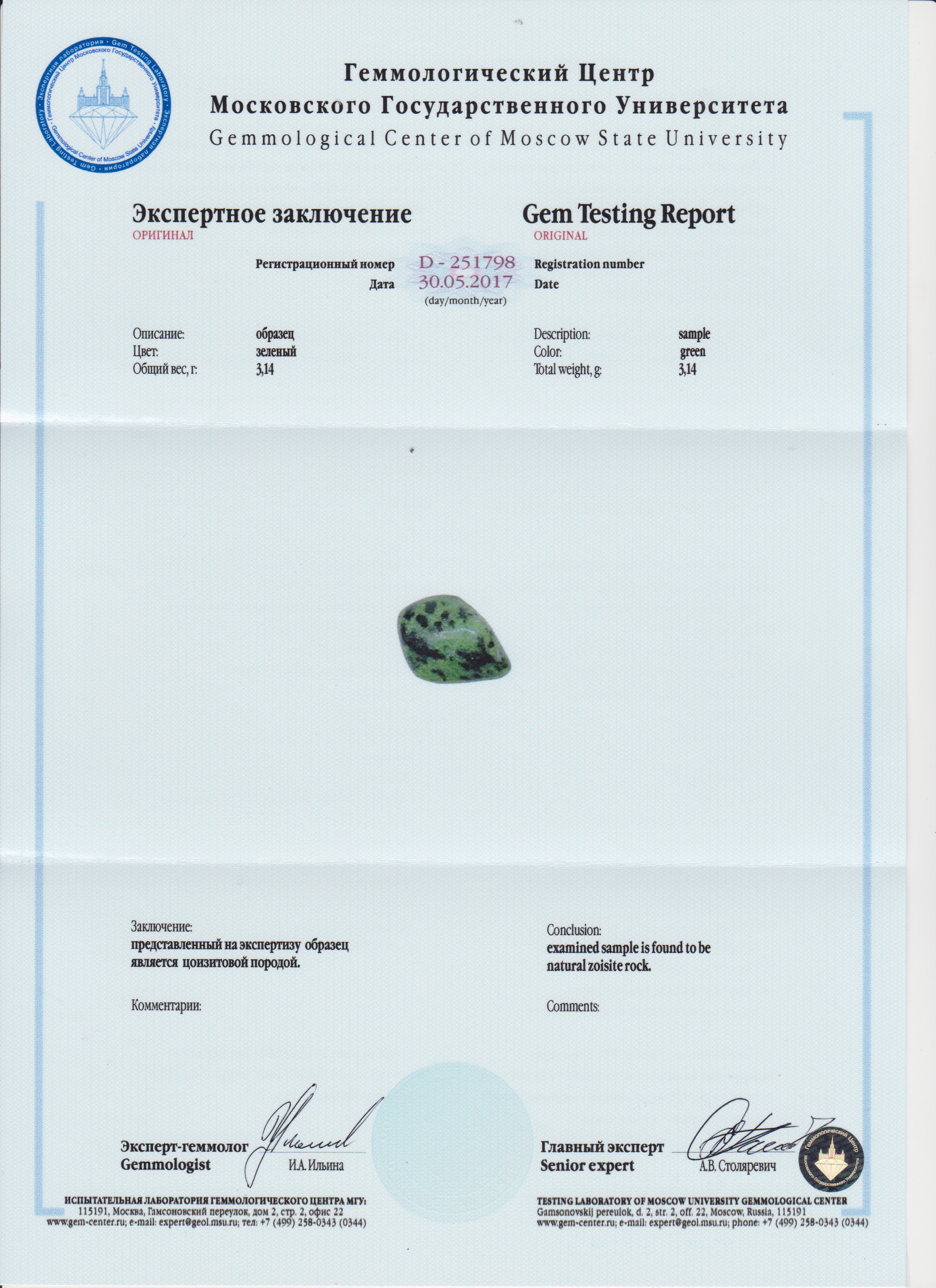 https://mineralmarket.ru/img/certificate/141/1497885173.jpg