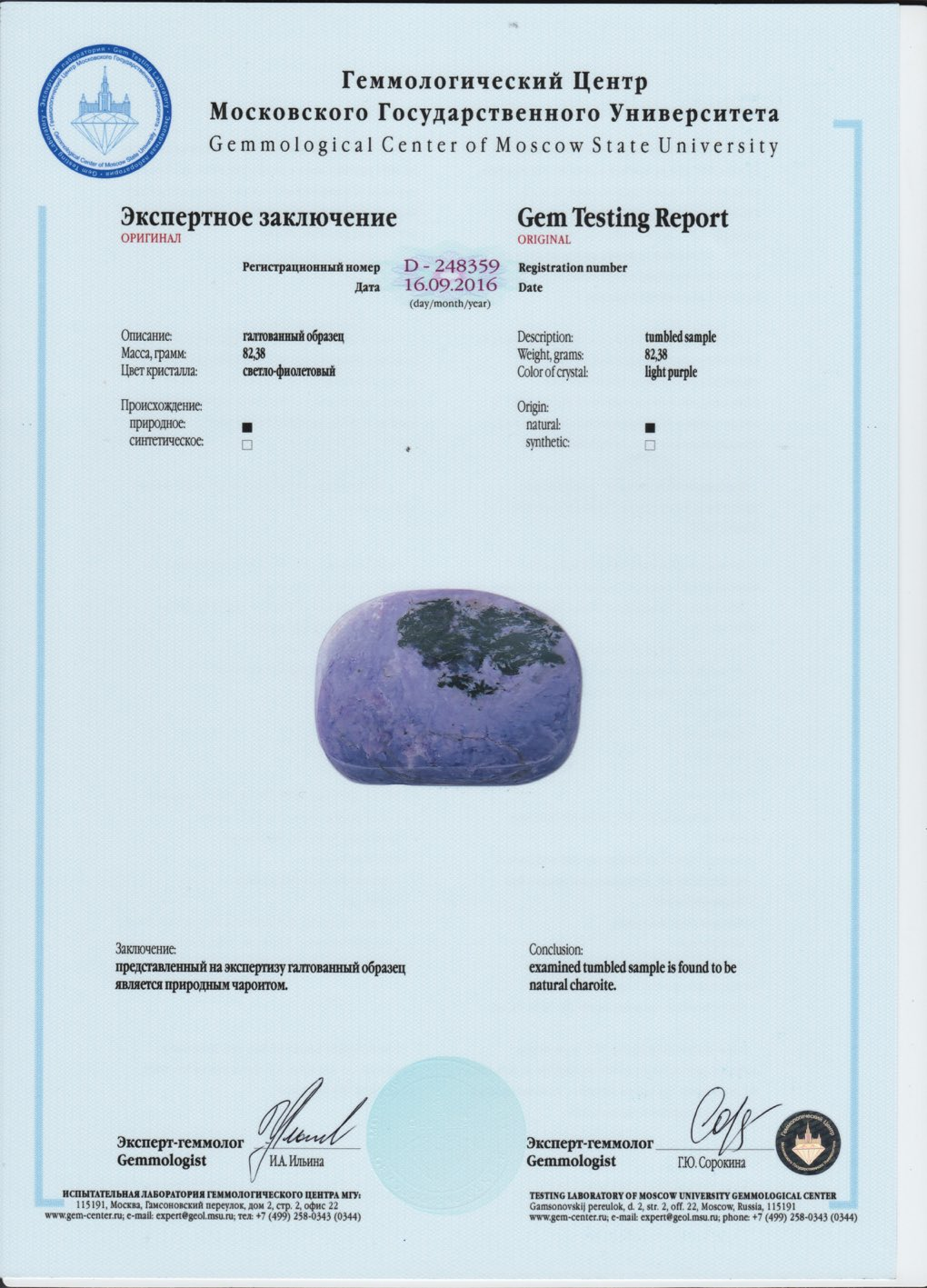 https://mineralmarket.ru/img/certificate/142/1485964359.jpeg