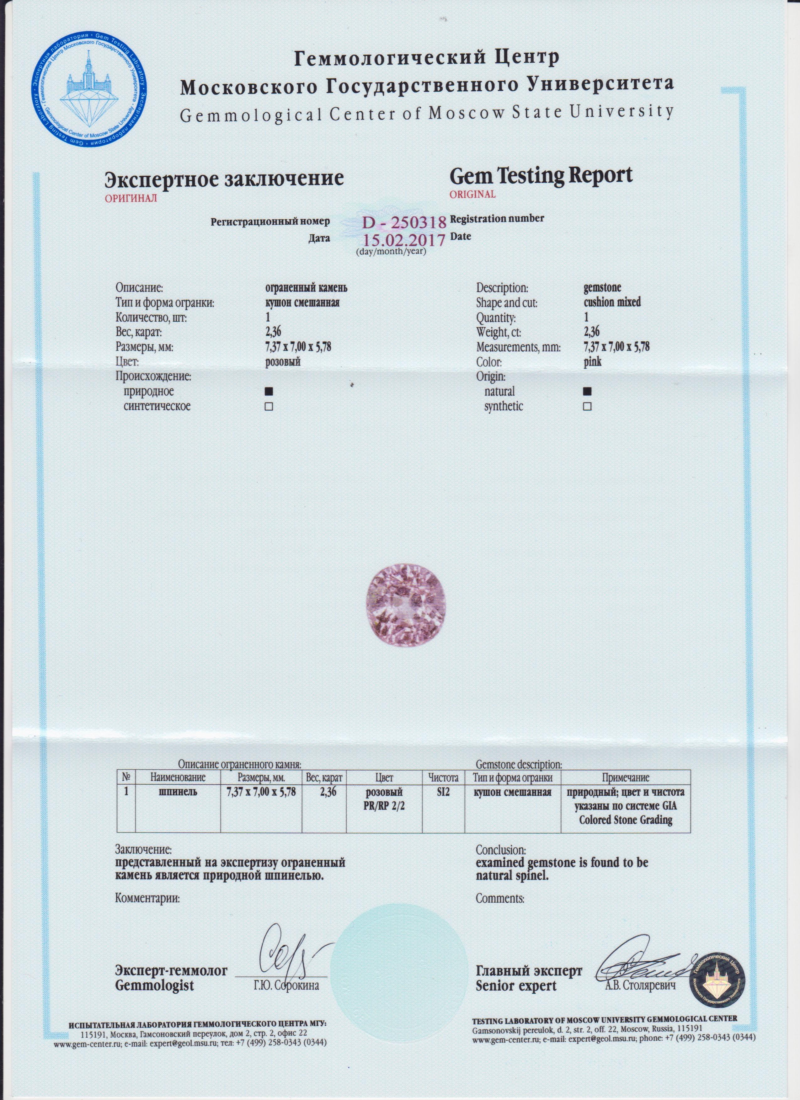 https://mineralmarket.ru/img/certificate/144/1491823422.jpg