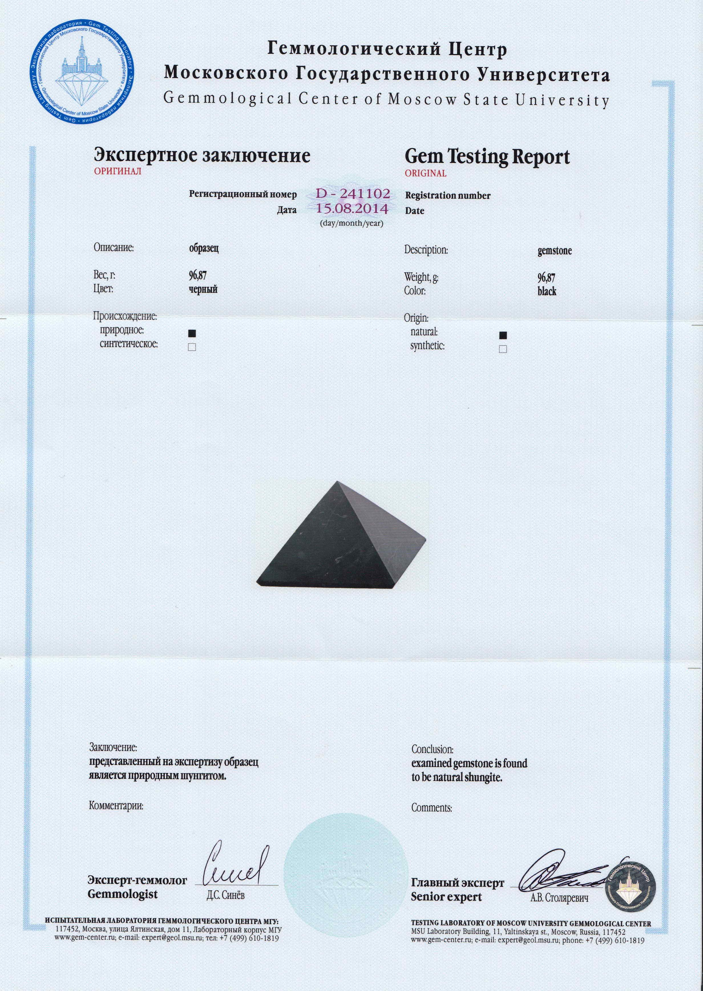 https://mineralmarket.ru/img/certificate/146/146.jpg
