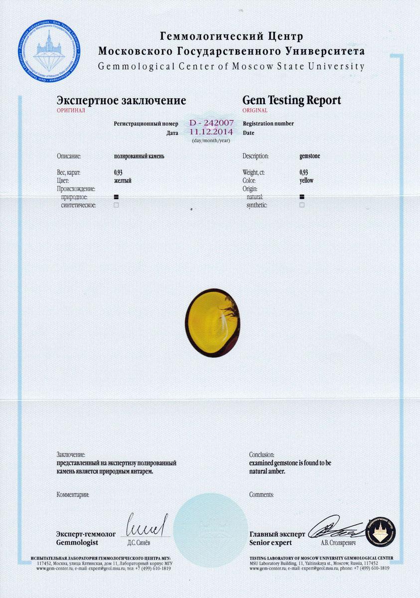 https://mineralmarket.ru/img/certificate/149/1485789308.jpg