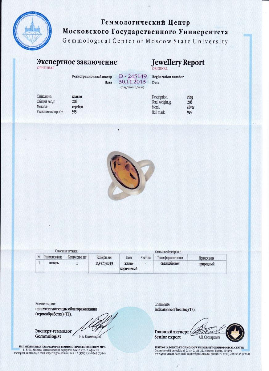 https://mineralmarket.ru/img/certificate/149/1485789341.jpg