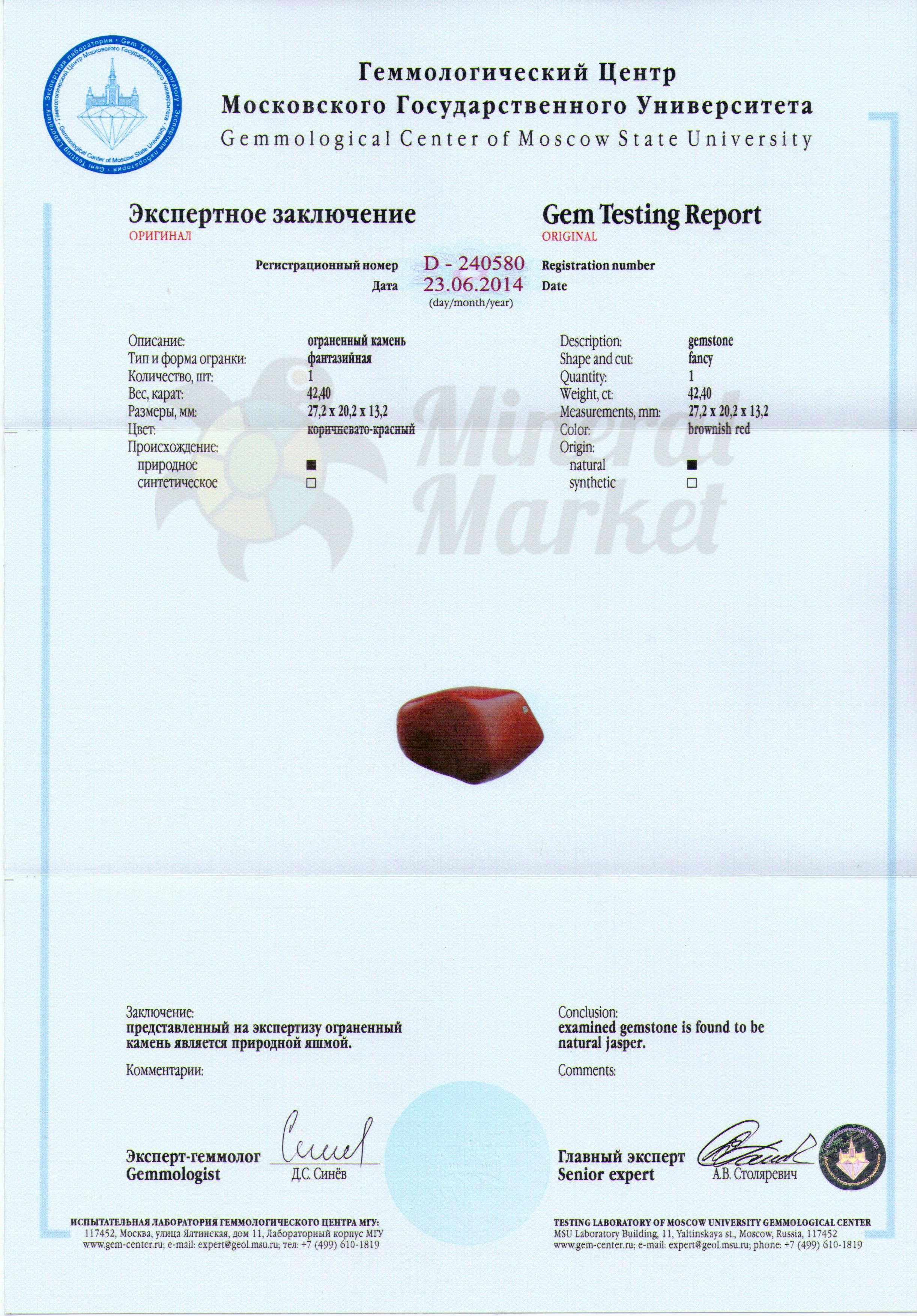 http://mineralmarket.ru/img/certificate/150.jpg