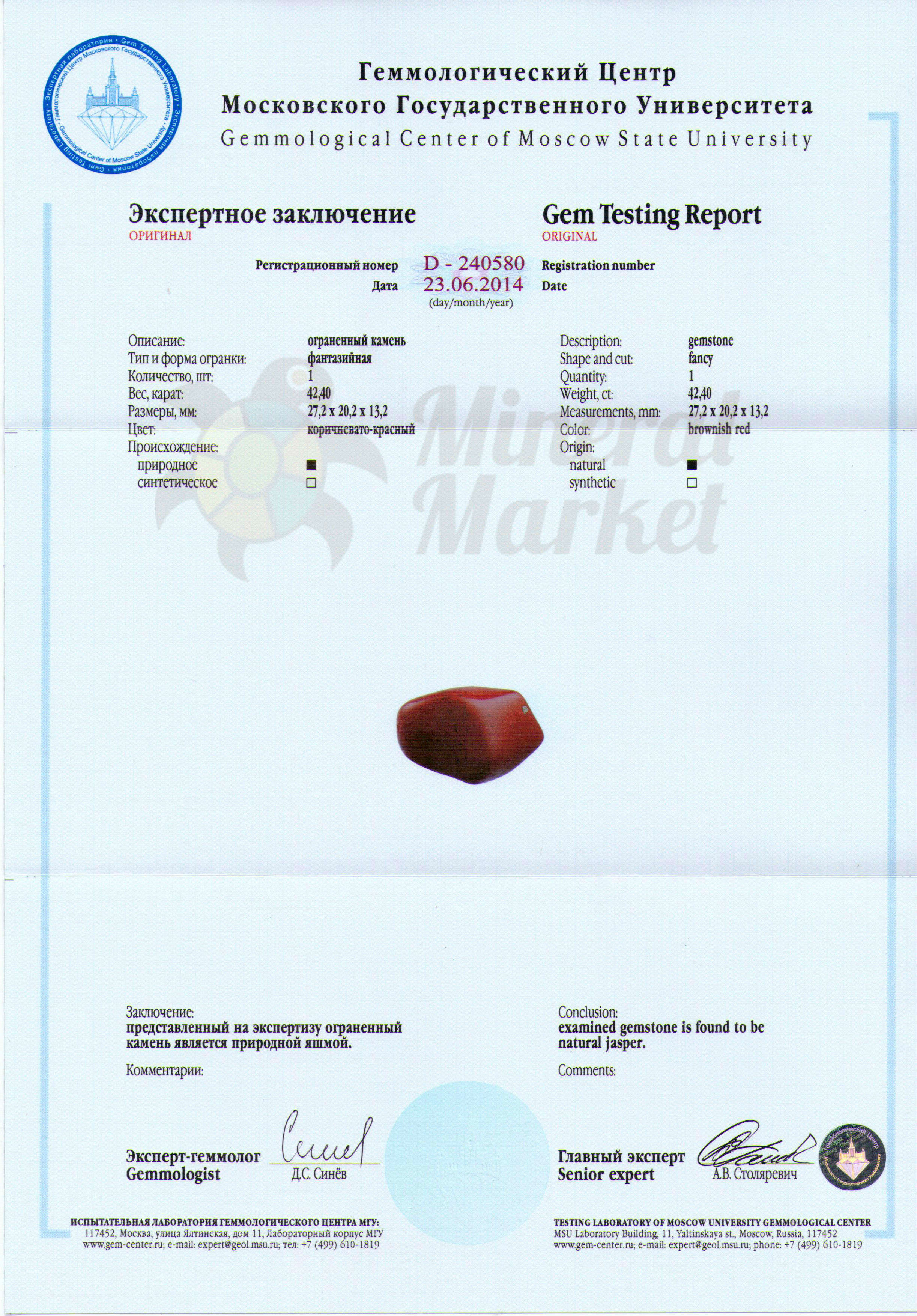 https://mineralmarket.ru/img/certificate/150/150.jpg